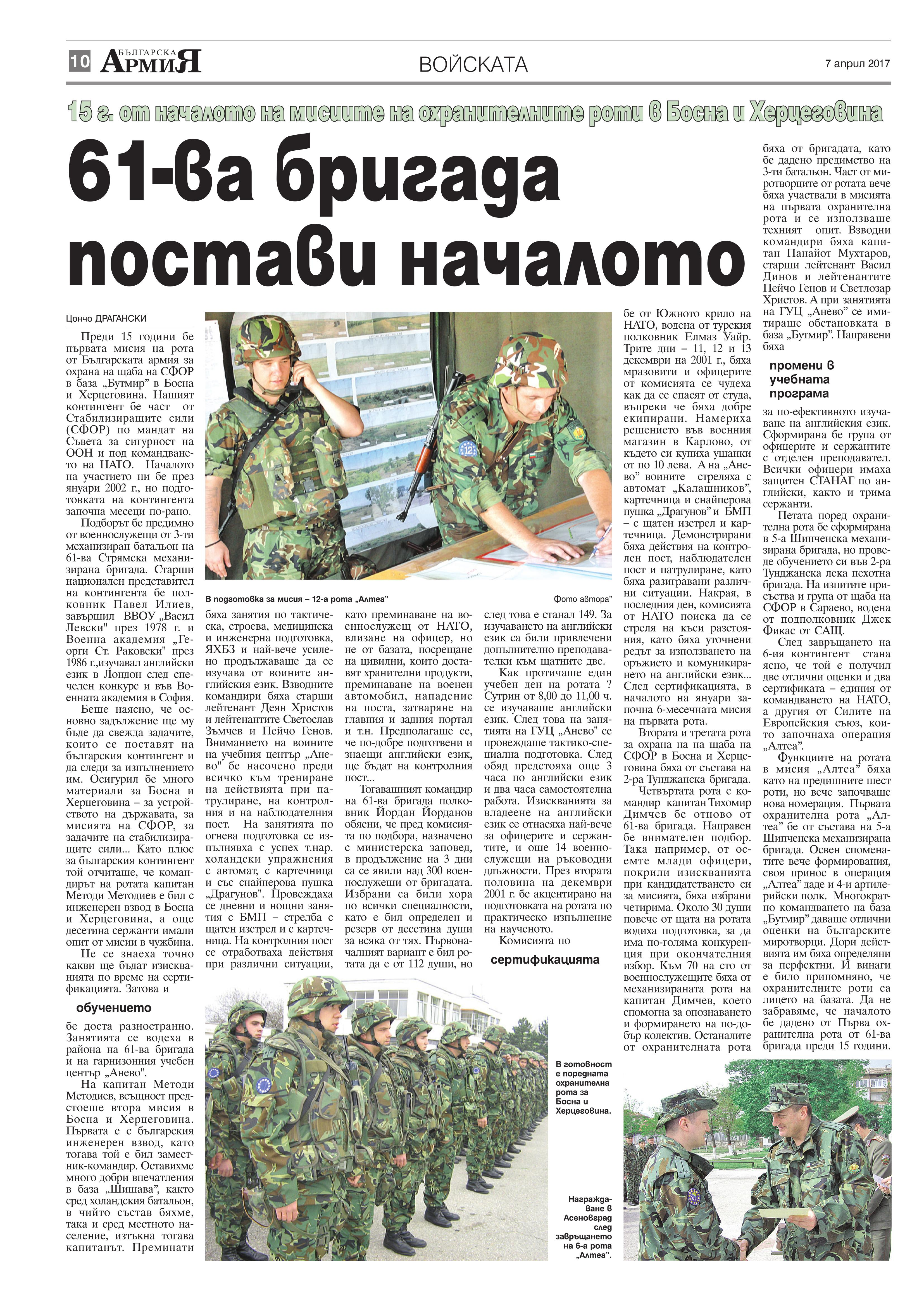 https://www.armymedia.bg/wp-content/uploads/2015/06/10.page1_-18.jpg