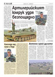 https://www.armymedia.bg/wp-content/uploads/2015/06/10.page1_-19-213x300.jpg