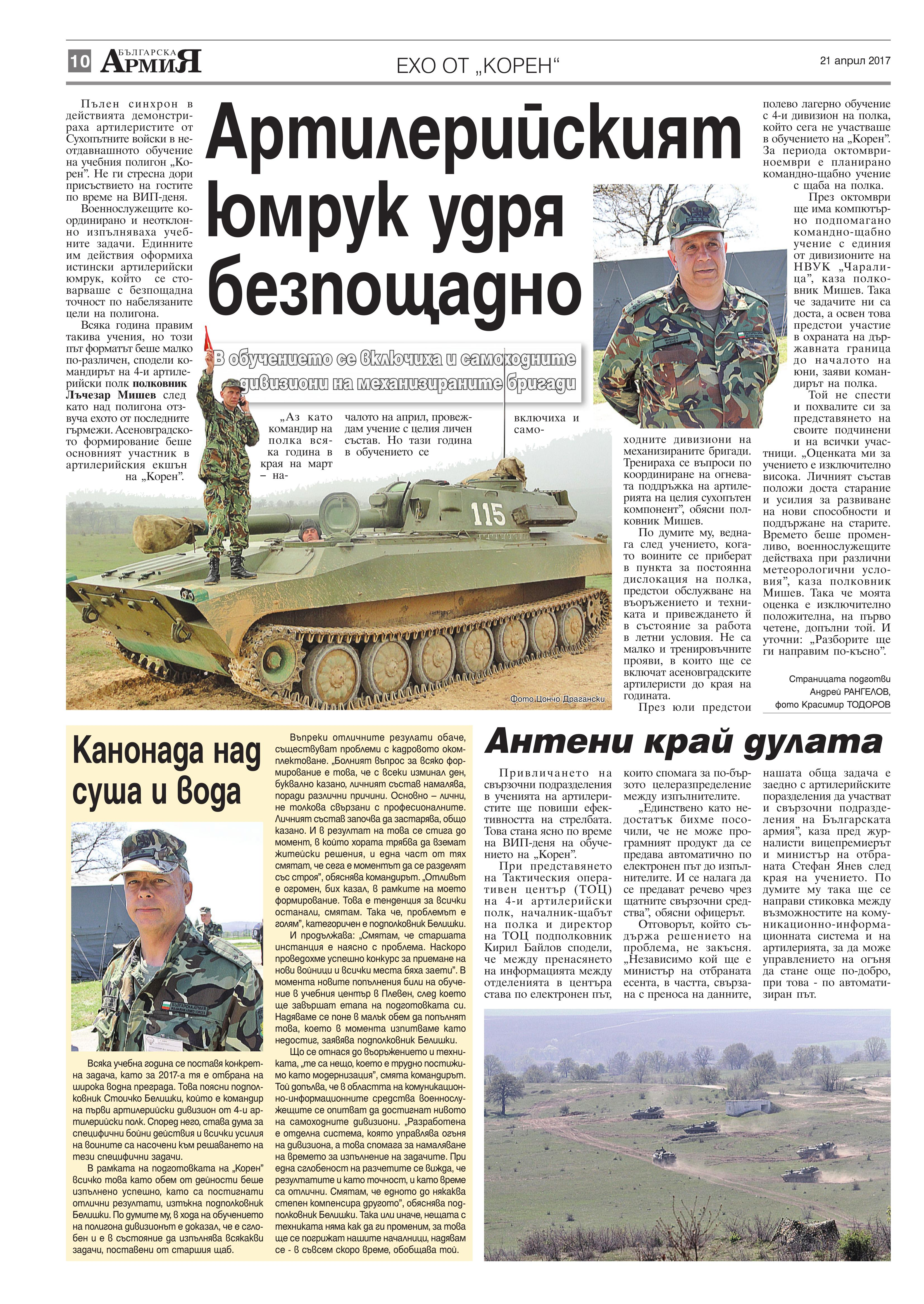 https://www.armymedia.bg/wp-content/uploads/2015/06/10.page1_-19.jpg