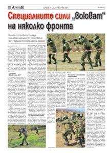 https://www.armymedia.bg/wp-content/uploads/2015/06/10.page1_-23-213x300.jpg
