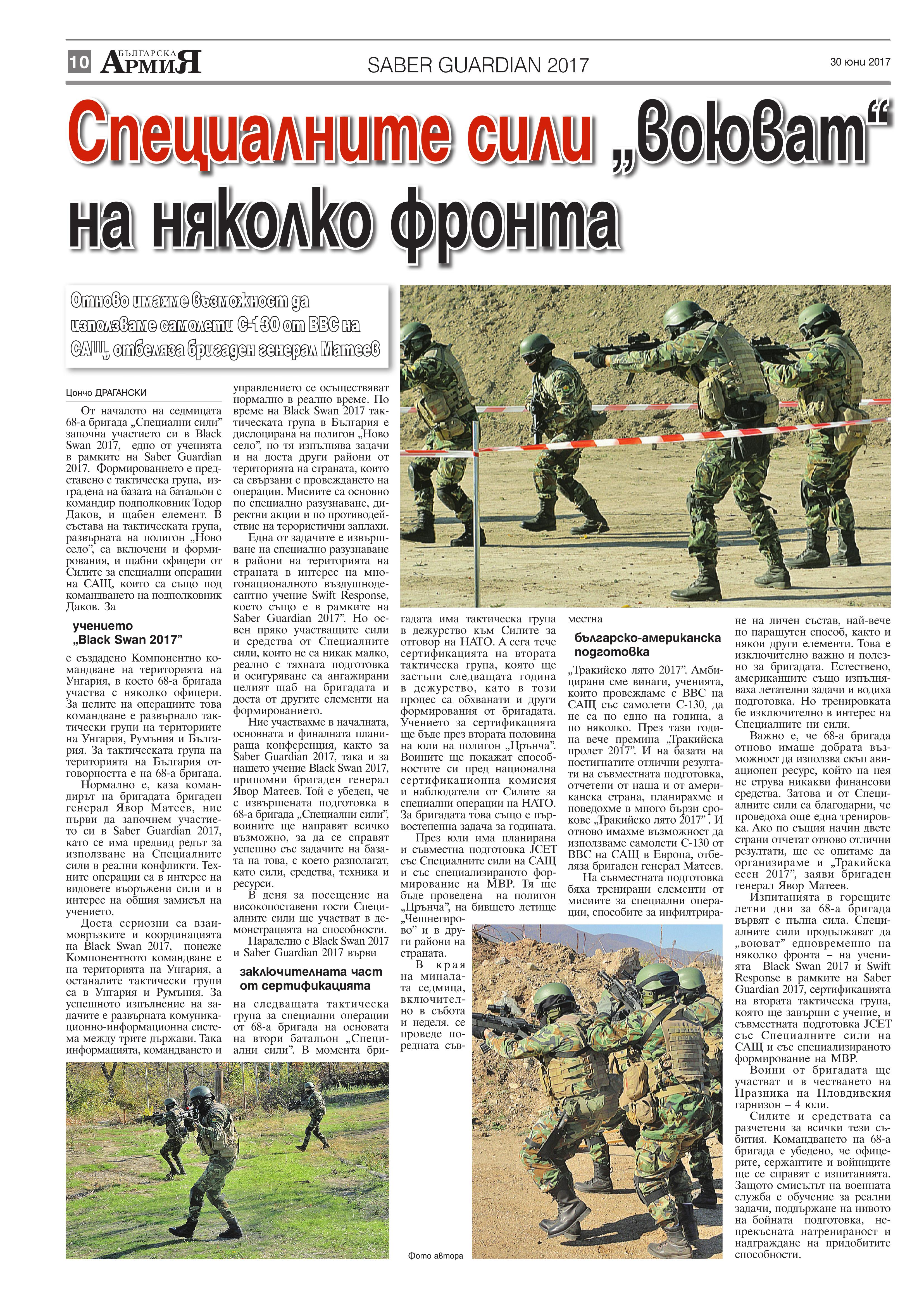 https://www.armymedia.bg/wp-content/uploads/2015/06/10.page1_-23.jpg