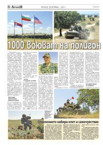 https://www.armymedia.bg/wp-content/uploads/2015/06/10.page1_-25-213x300.jpg