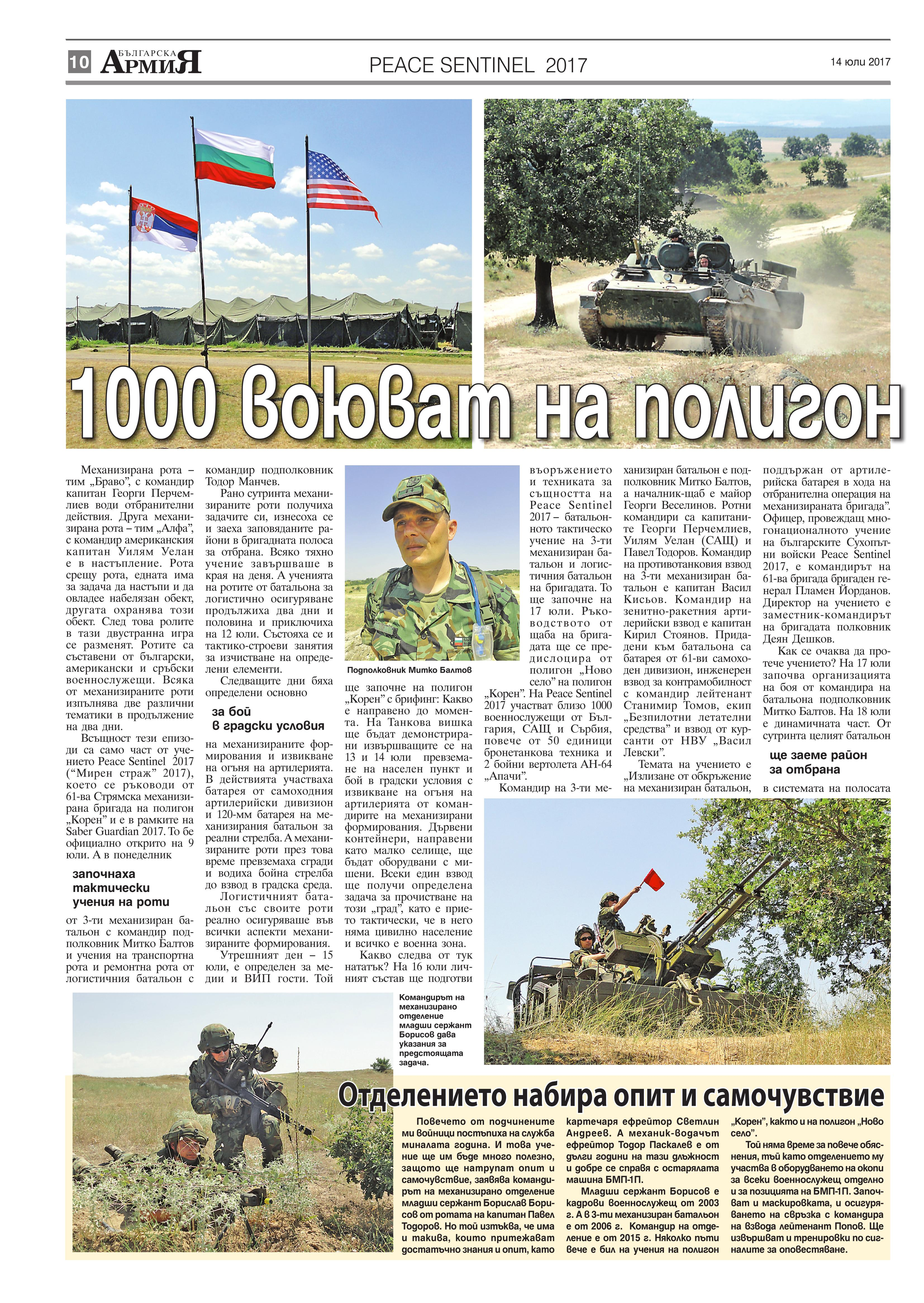 https://www.armymedia.bg/wp-content/uploads/2015/06/10.page1_-25.jpg