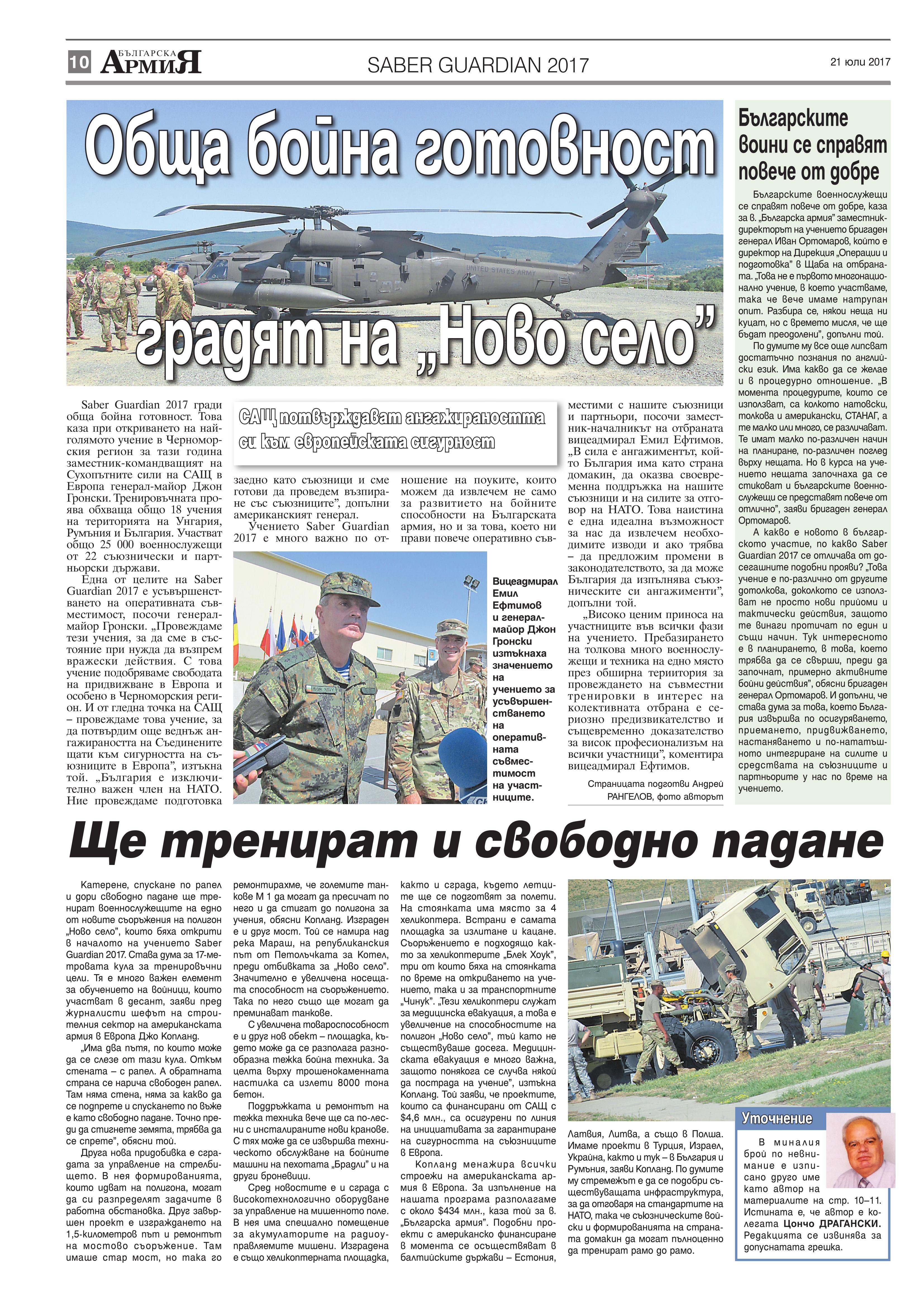 https://www.armymedia.bg/wp-content/uploads/2015/06/10.page1_-26.jpg