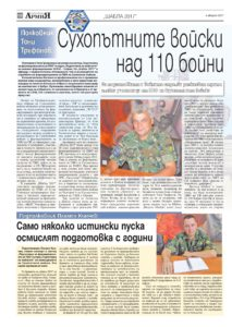 https://www.armymedia.bg/wp-content/uploads/2015/06/10.page1_-27-213x300.jpg