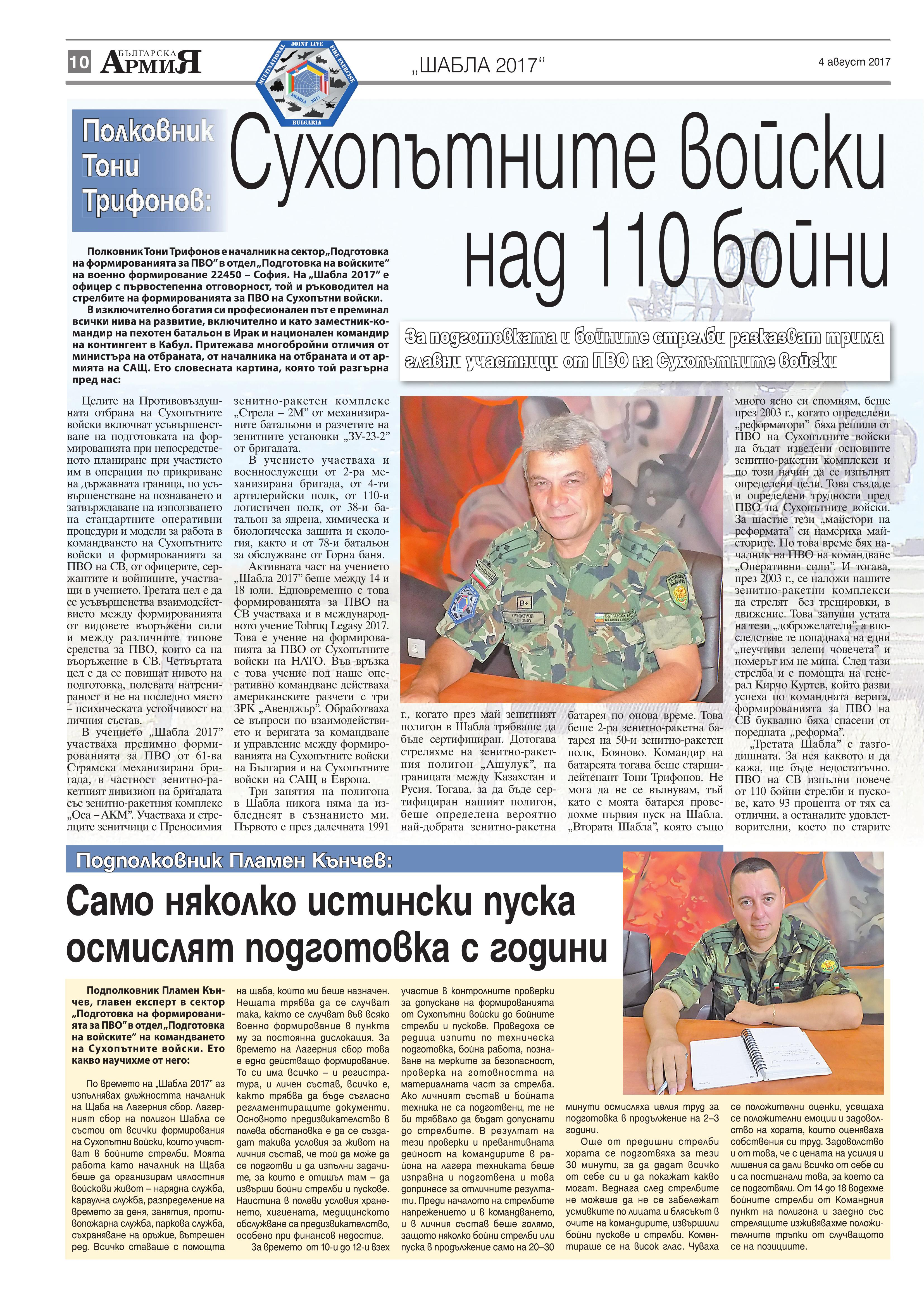 https://www.armymedia.bg/wp-content/uploads/2015/06/10.page1_-27.jpg