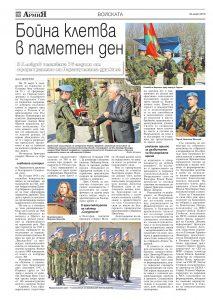 https://www.armymedia.bg/wp-content/uploads/2015/06/10.page1_-88-213x300.jpg