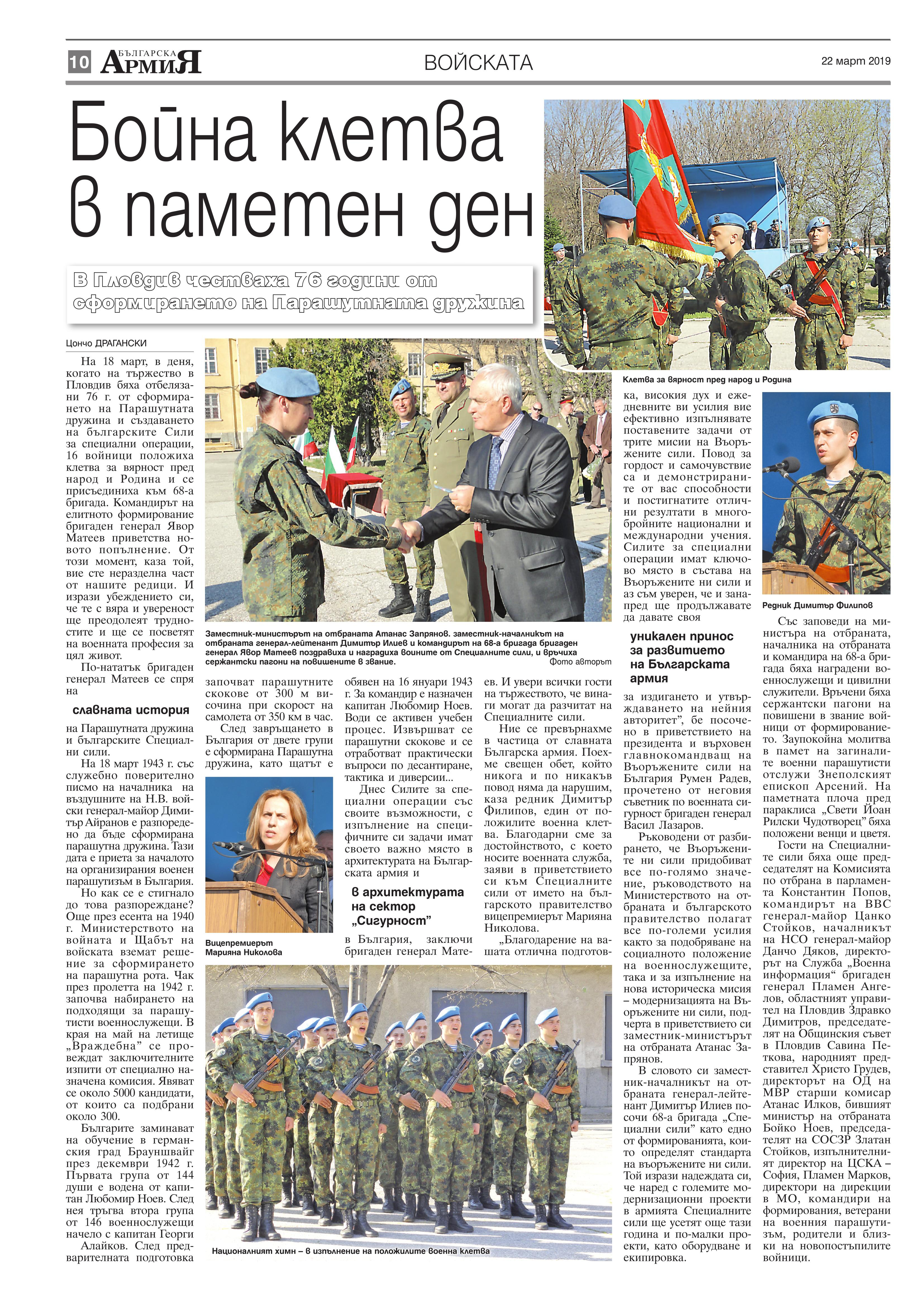 https://www.armymedia.bg/wp-content/uploads/2015/06/10.page1_-88.jpg