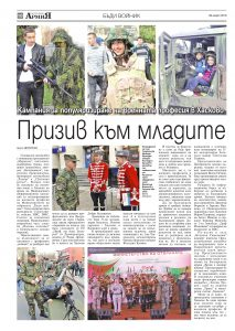 https://www.armymedia.bg/wp-content/uploads/2015/06/10.page1_-89-213x300.jpg