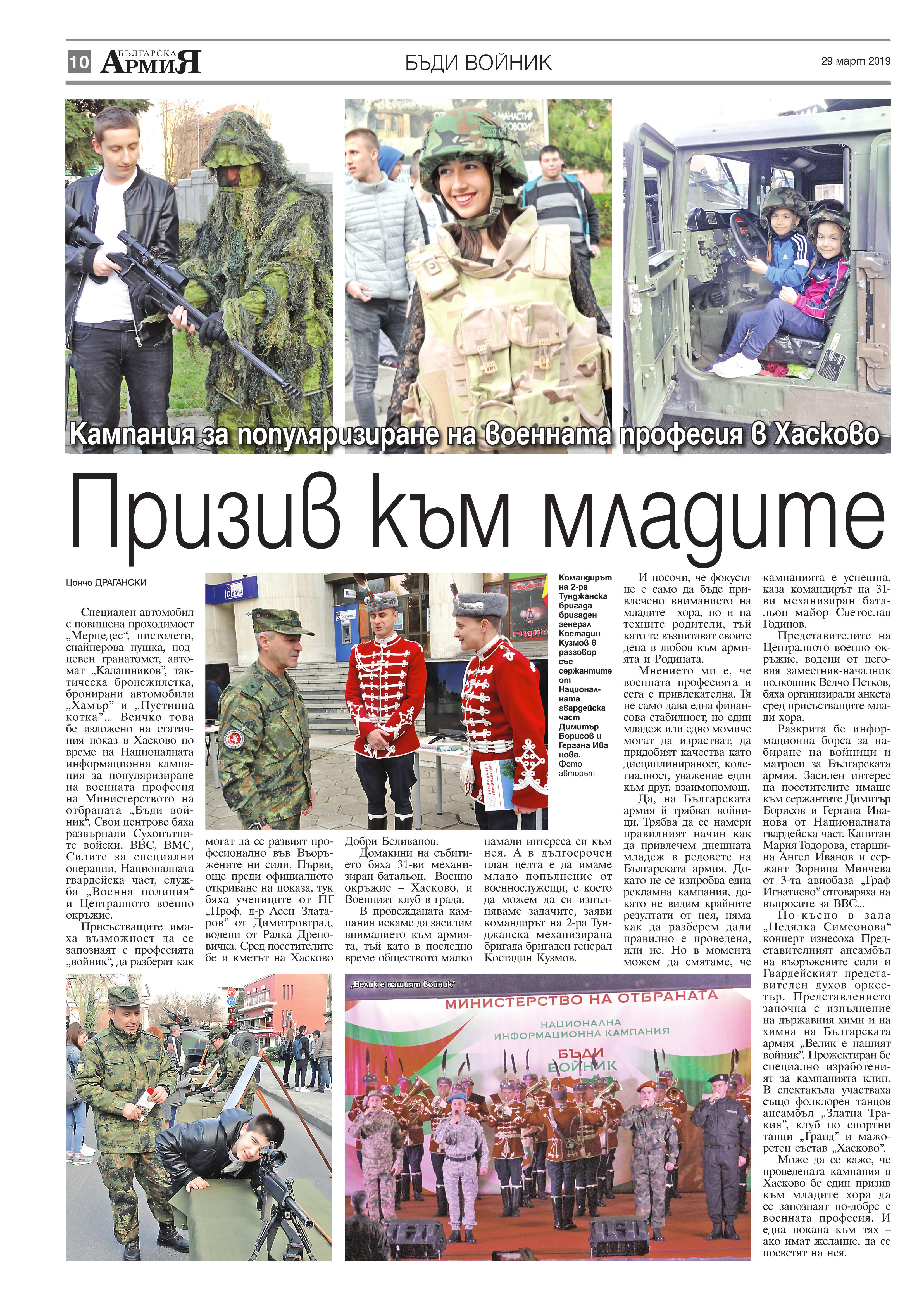 https://www.armymedia.bg/wp-content/uploads/2015/06/10.page1_-89.jpg