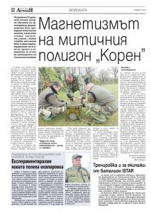 https://www.armymedia.bg/wp-content/uploads/2015/06/10.page1_-92-213x300.jpg
