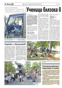 https://www.armymedia.bg/wp-content/uploads/2015/06/10.page1_-98-213x300.jpg