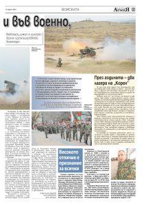 https://www.armymedia.bg/wp-content/uploads/2015/06/11-27-213x300.jpg