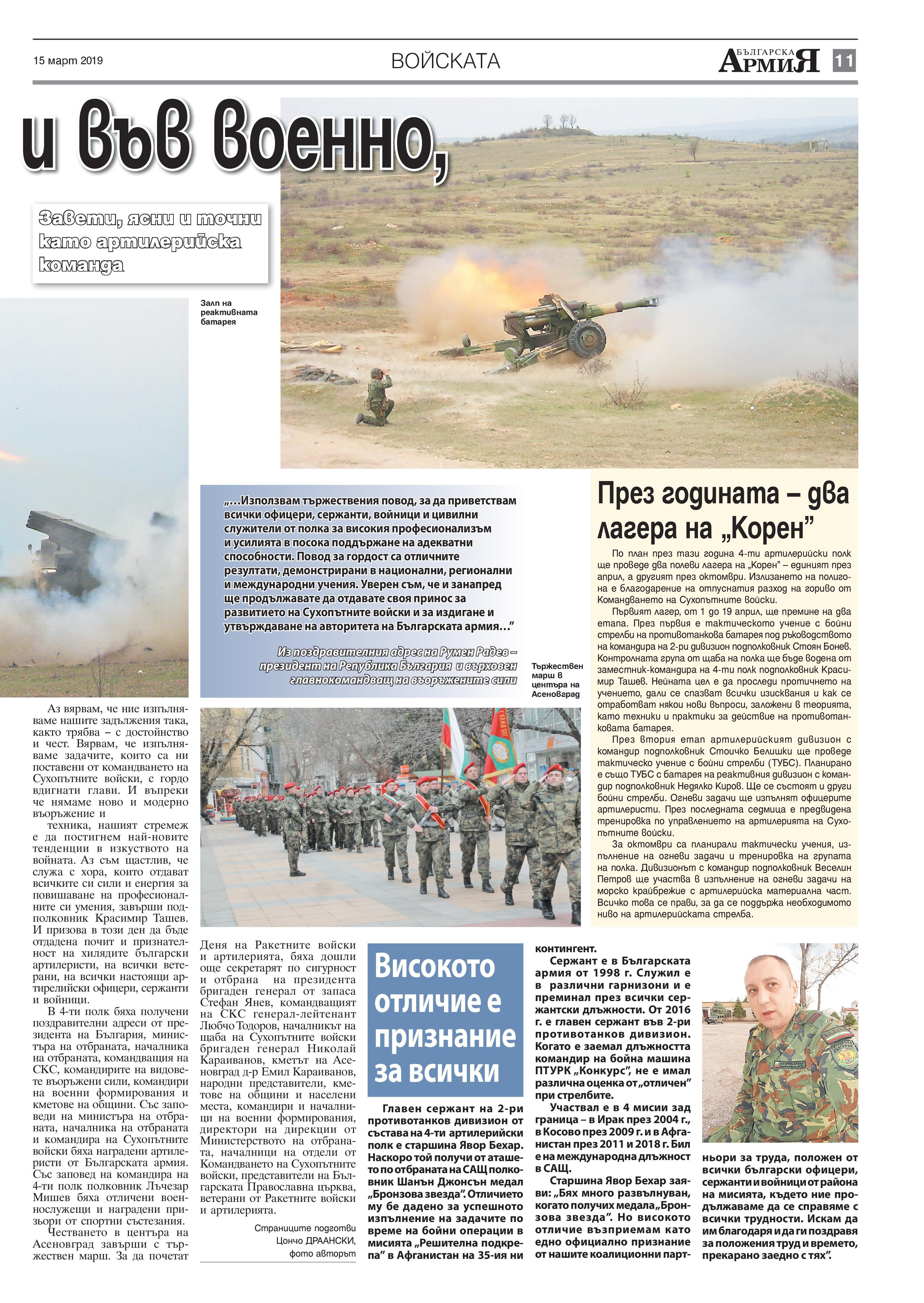 https://www.armymedia.bg/wp-content/uploads/2015/06/11-27.jpg