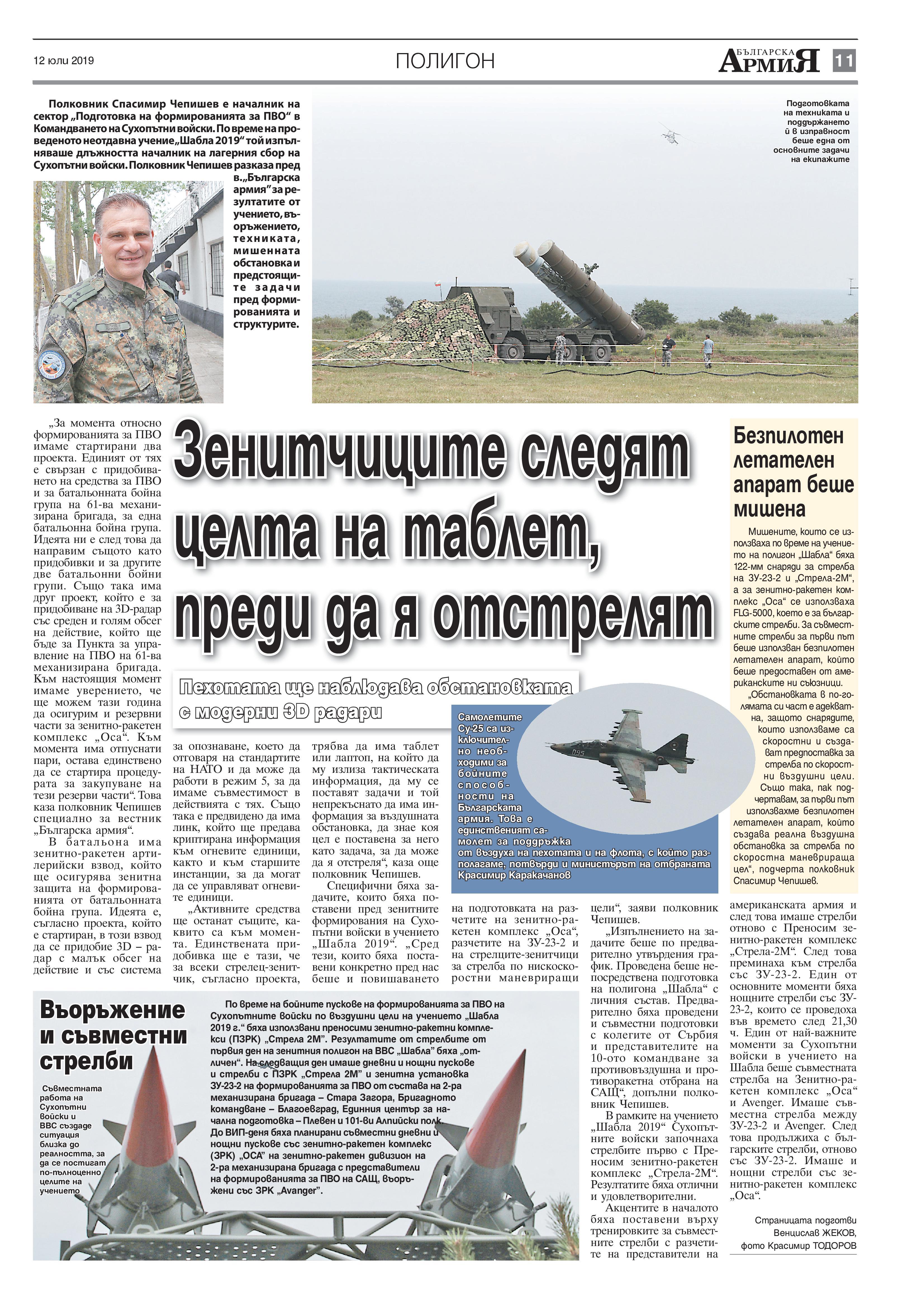 https://www.armymedia.bg/wp-content/uploads/2015/06/11-29.jpg
