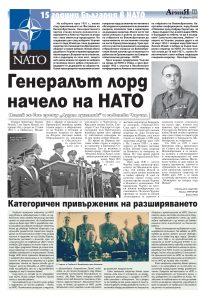https://www.armymedia.bg/wp-content/uploads/2015/06/11-31-213x300.jpg