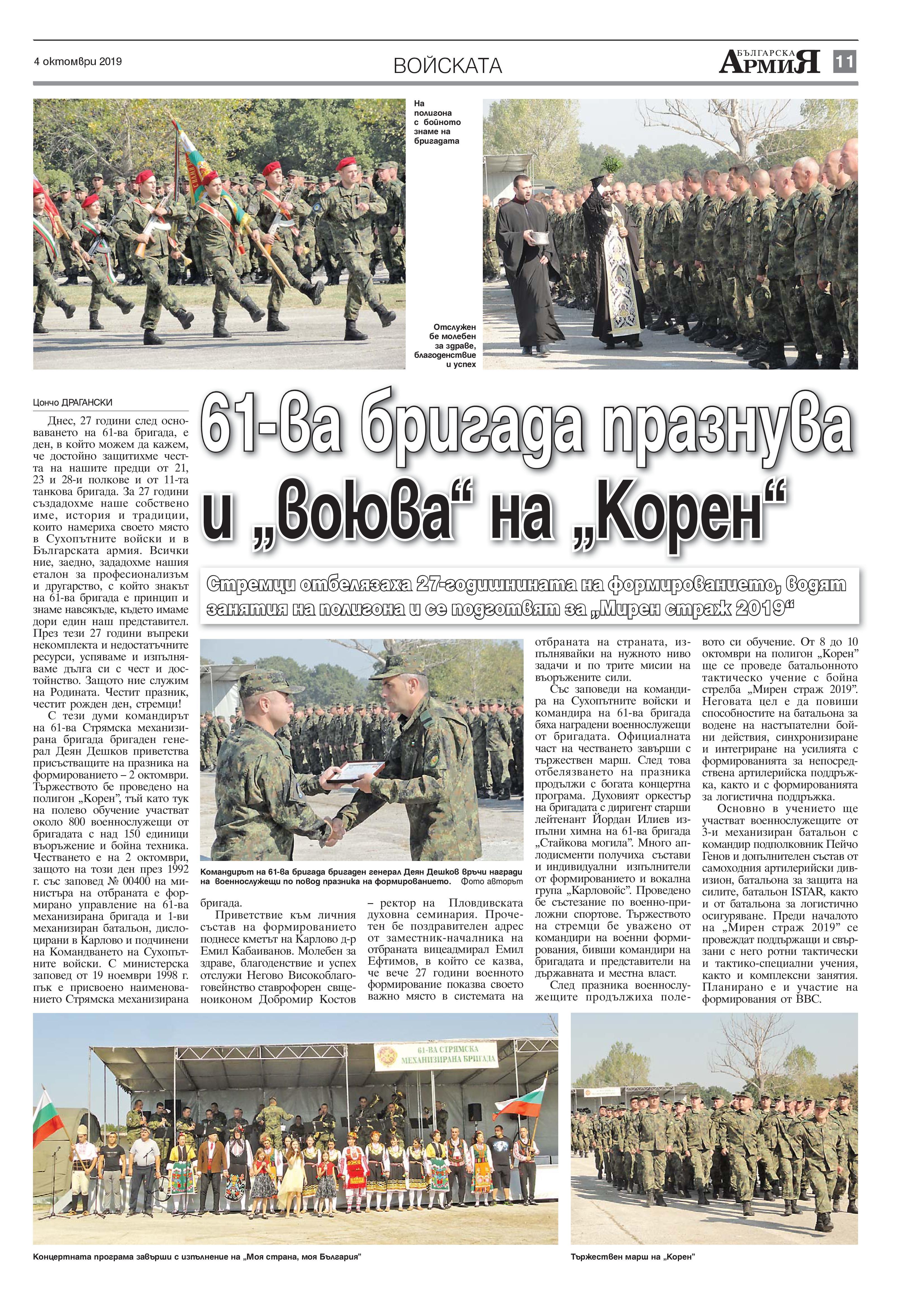 https://www.armymedia.bg/wp-content/uploads/2015/06/11-33.jpg