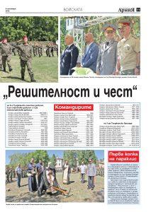 https://www.armymedia.bg/wp-content/uploads/2015/06/11-39-213x300.jpg