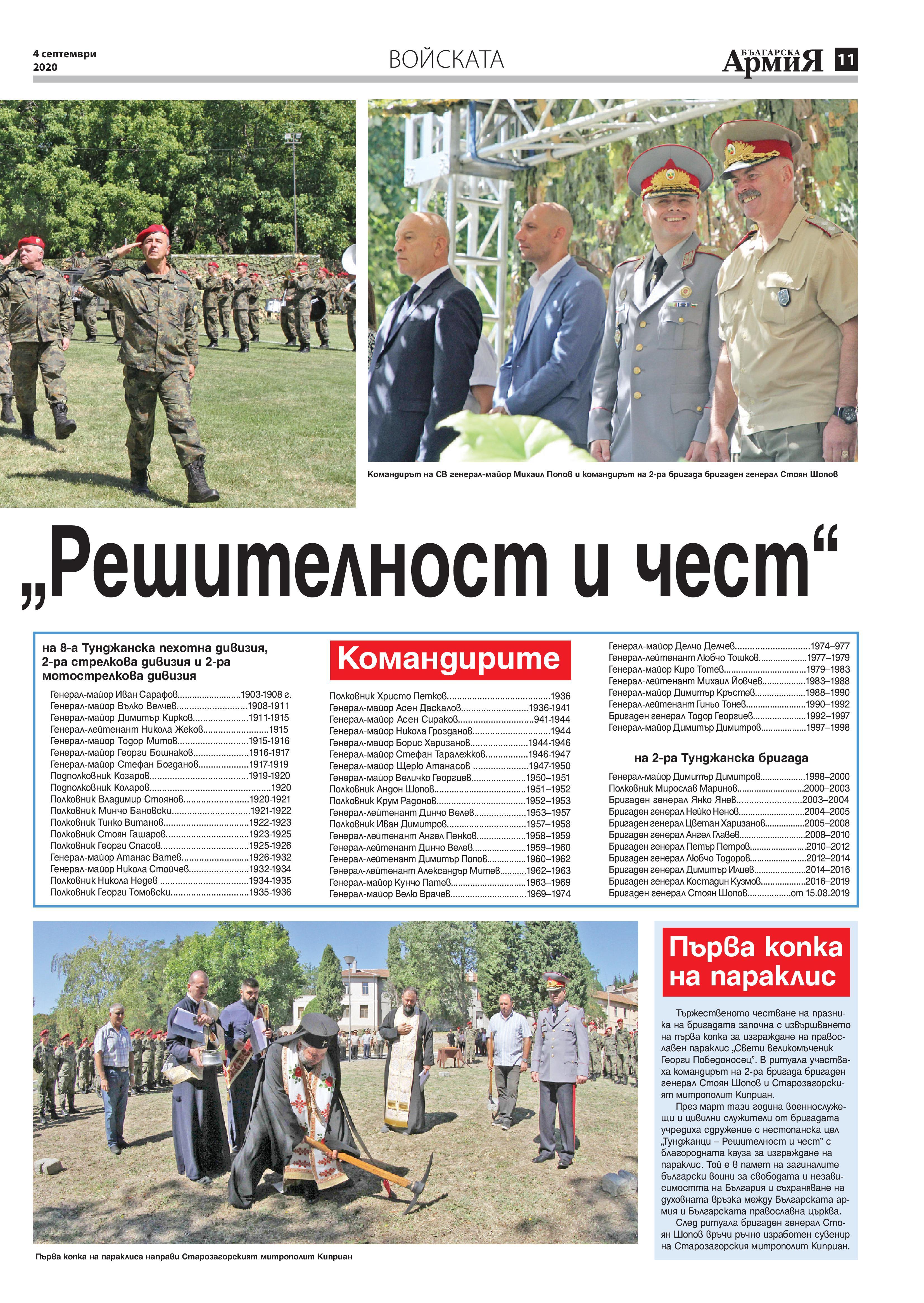 https://www.armymedia.bg/wp-content/uploads/2015/06/11-39.jpg