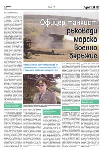 https://www.armymedia.bg/wp-content/uploads/2015/06/11-50-213x300.jpg