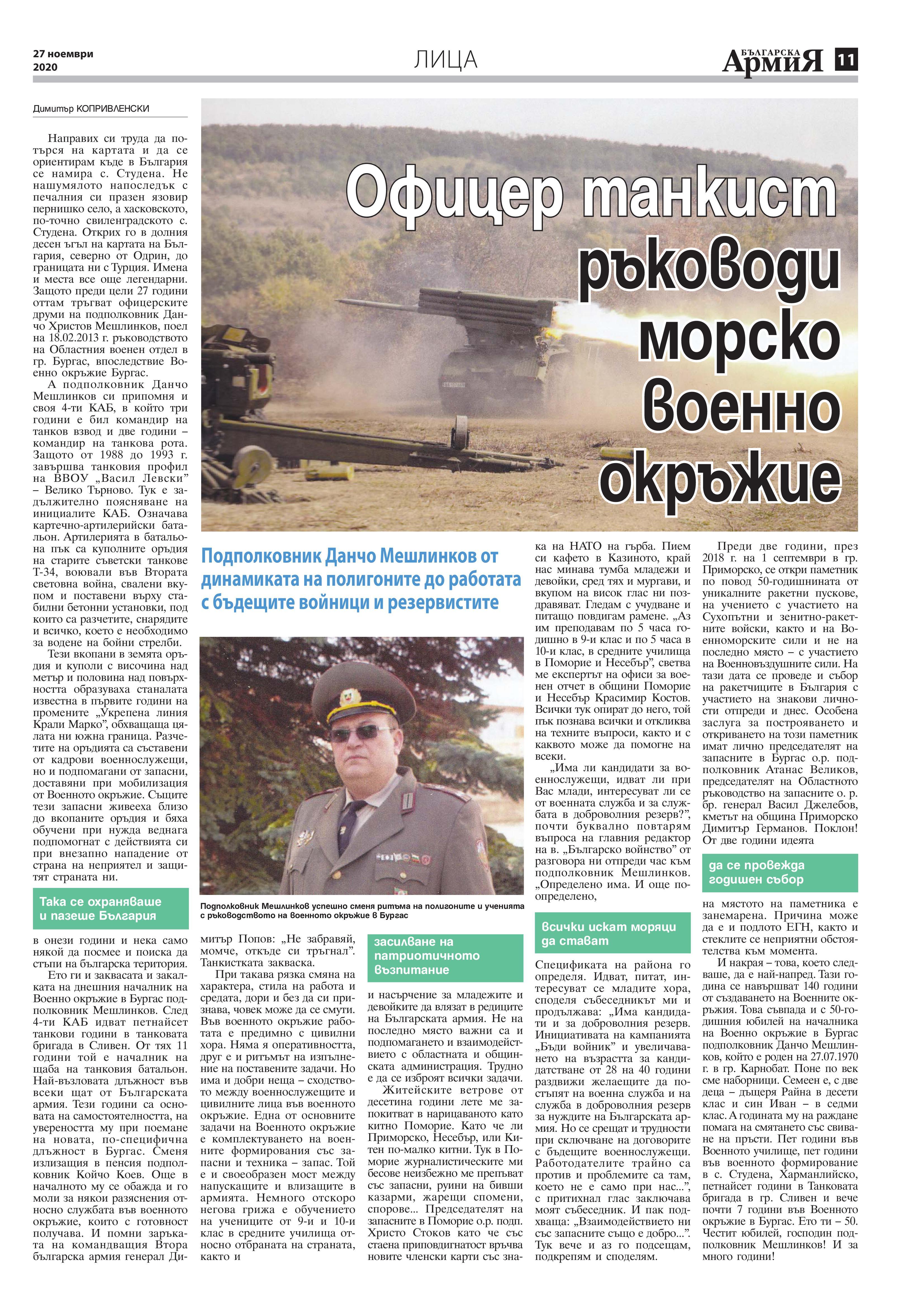 https://www.armymedia.bg/wp-content/uploads/2015/06/11-50.jpg