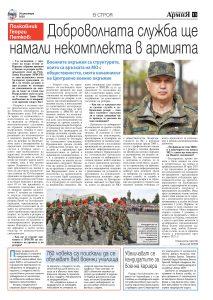 https://www.armymedia.bg/wp-content/uploads/2015/06/11-54-213x300.jpg
