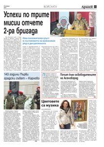 https://www.armymedia.bg/wp-content/uploads/2015/06/11-57-213x300.jpg