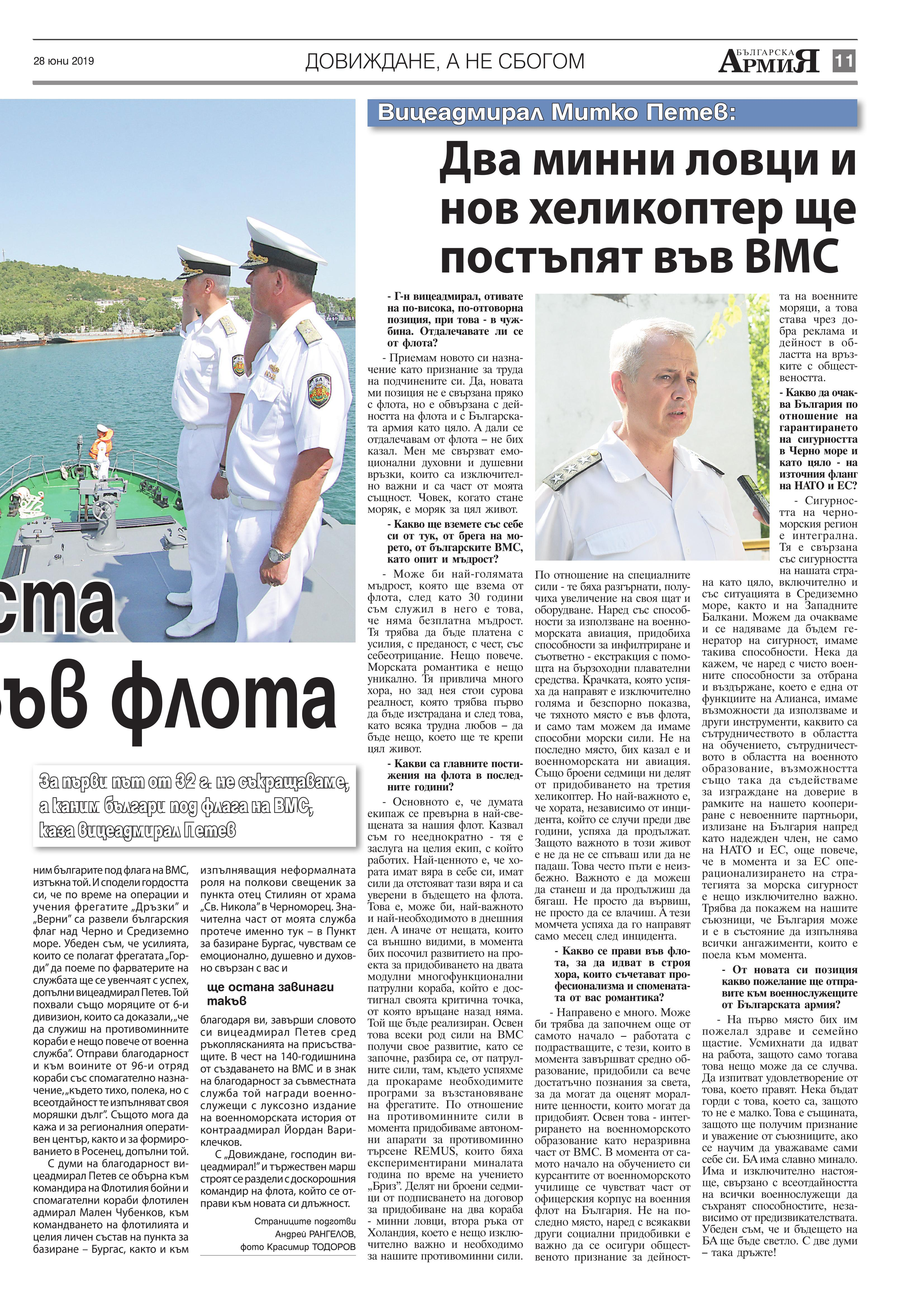 https://www.armymedia.bg/wp-content/uploads/2015/06/11.page1_-101.jpg