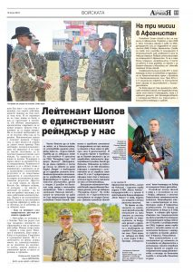 https://www.armymedia.bg/wp-content/uploads/2015/06/11.page1_-103-213x300.jpg