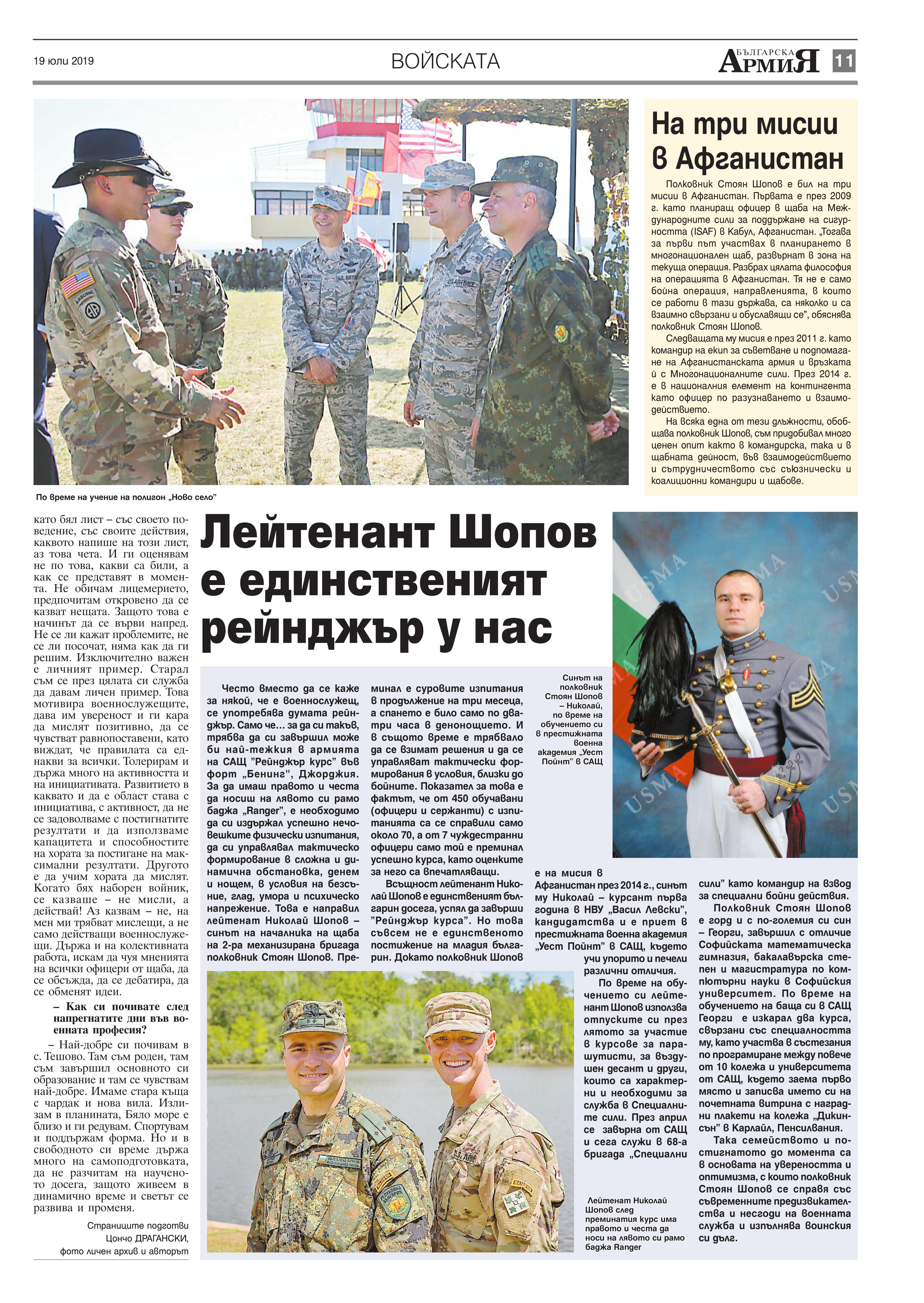 https://www.armymedia.bg/wp-content/uploads/2015/06/11.page1_-103.jpg
