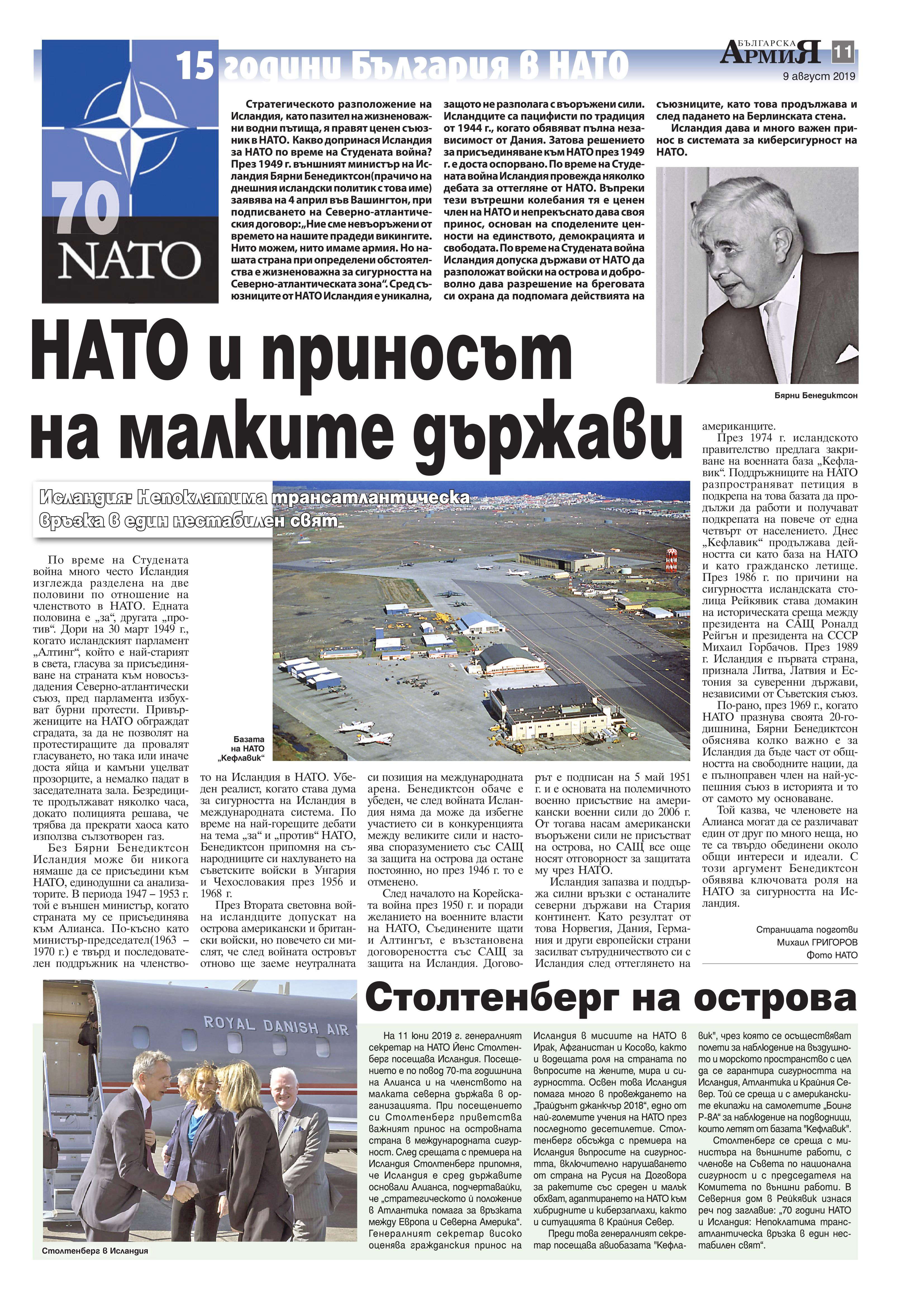 https://www.armymedia.bg/wp-content/uploads/2015/06/11.page1_-106.jpg