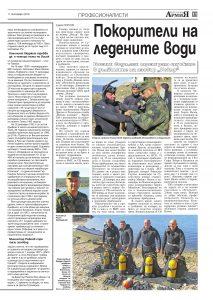 https://www.armymedia.bg/wp-content/uploads/2015/06/11.page1_-111-213x300.jpg