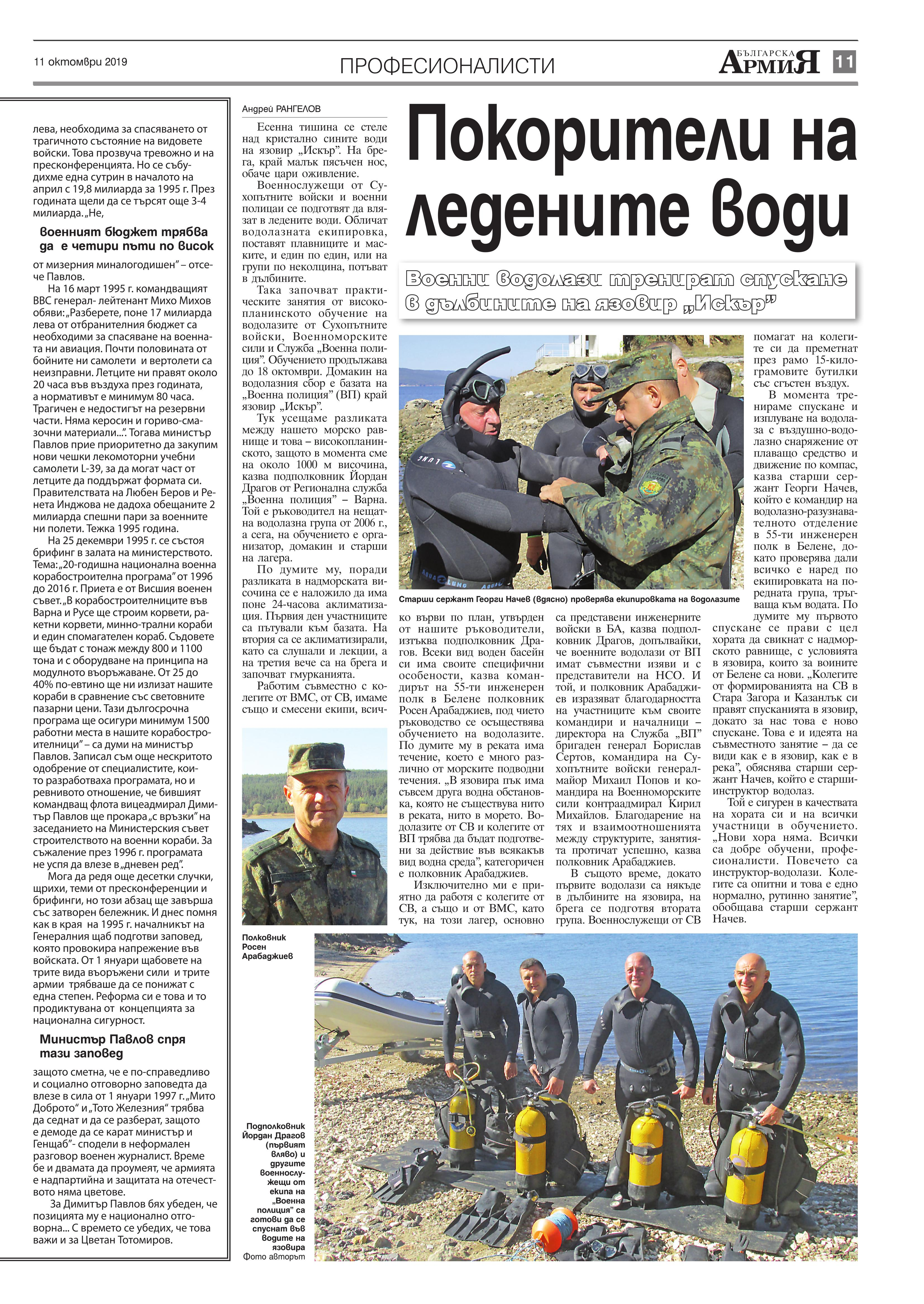 https://www.armymedia.bg/wp-content/uploads/2015/06/11.page1_-111.jpg