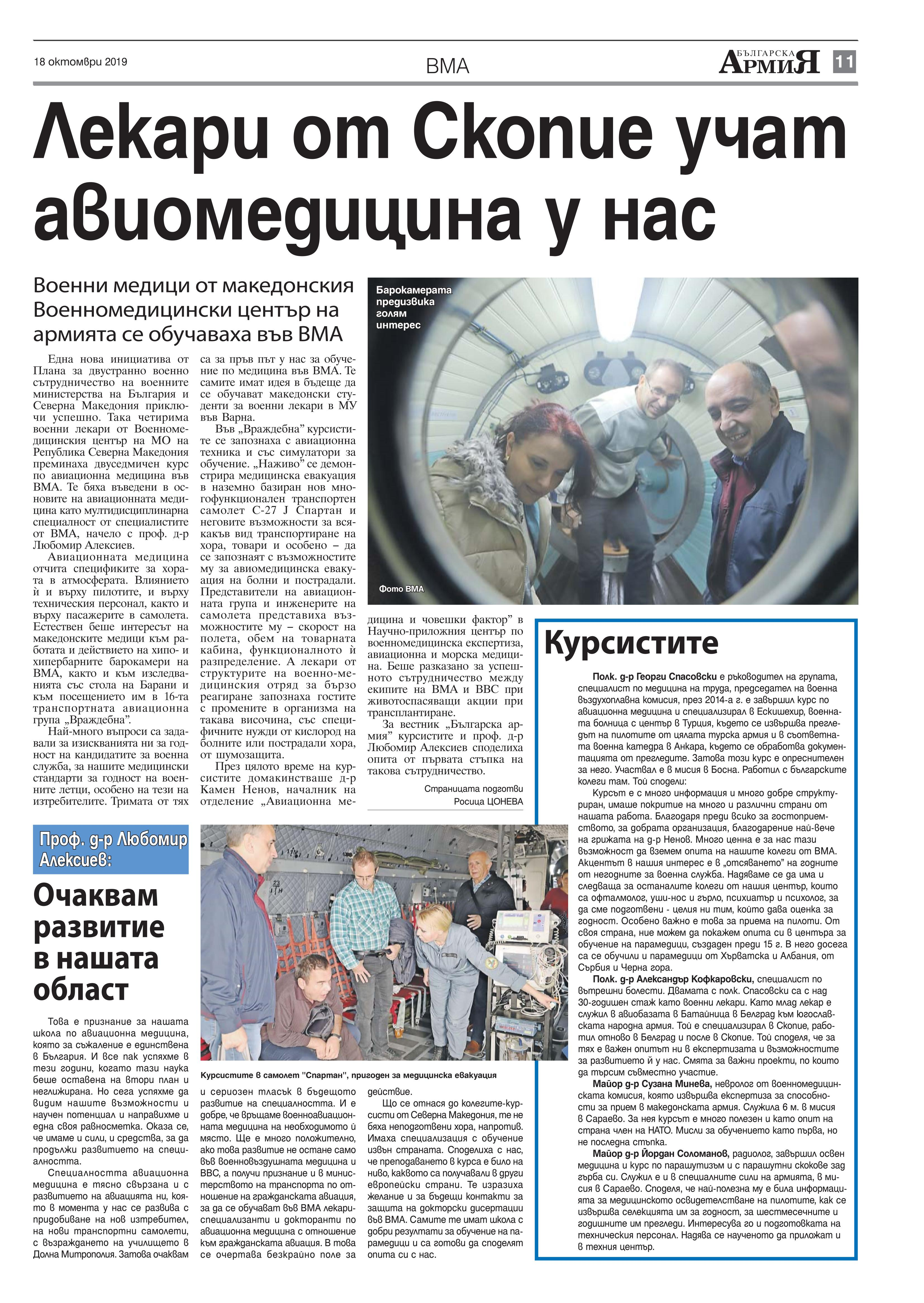 https://www.armymedia.bg/wp-content/uploads/2015/06/11.page1_-112.jpg