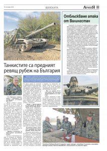 https://www.armymedia.bg/wp-content/uploads/2015/06/11.page1_-113-213x300.jpg