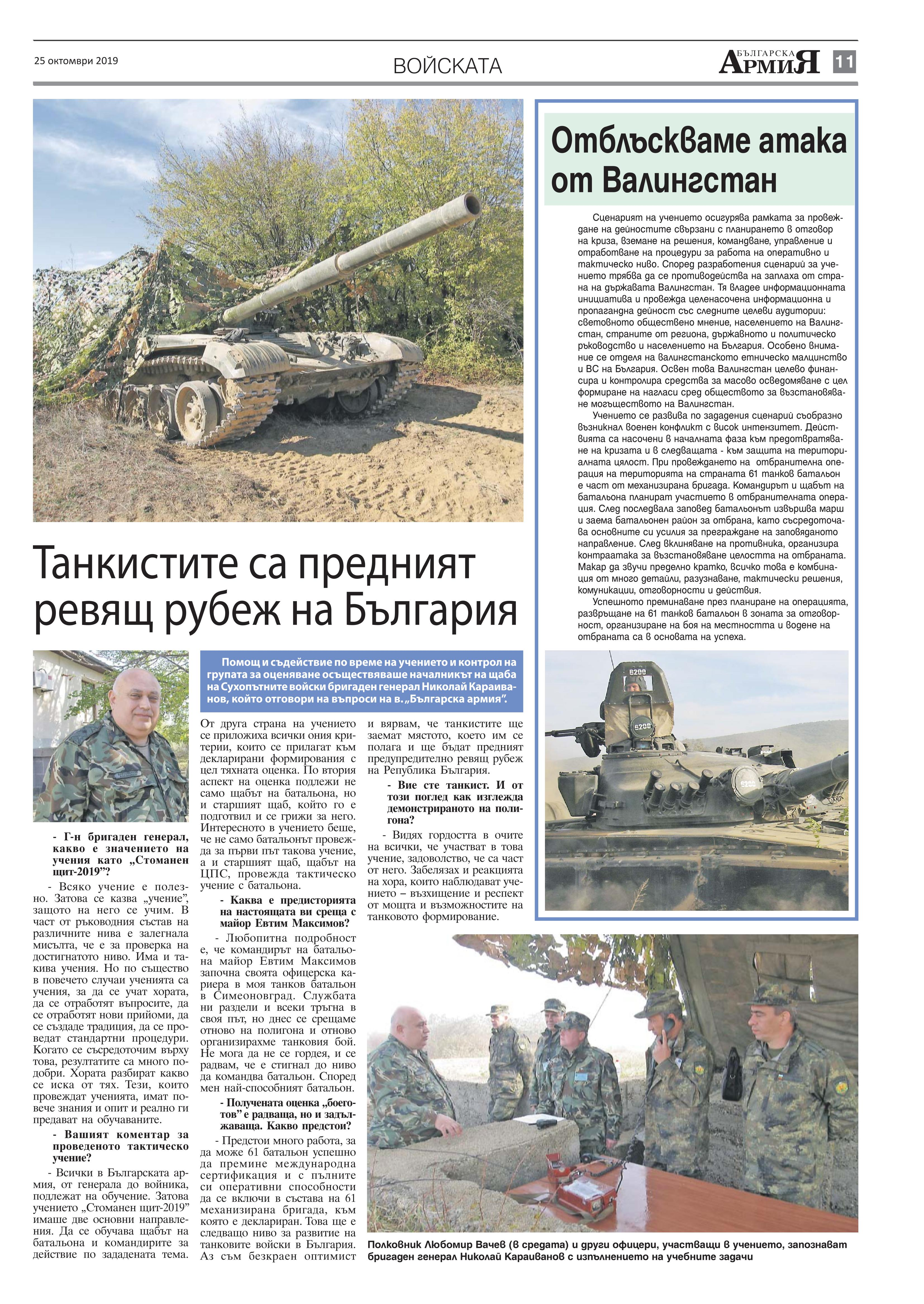 https://www.armymedia.bg/wp-content/uploads/2015/06/11.page1_-113.jpg