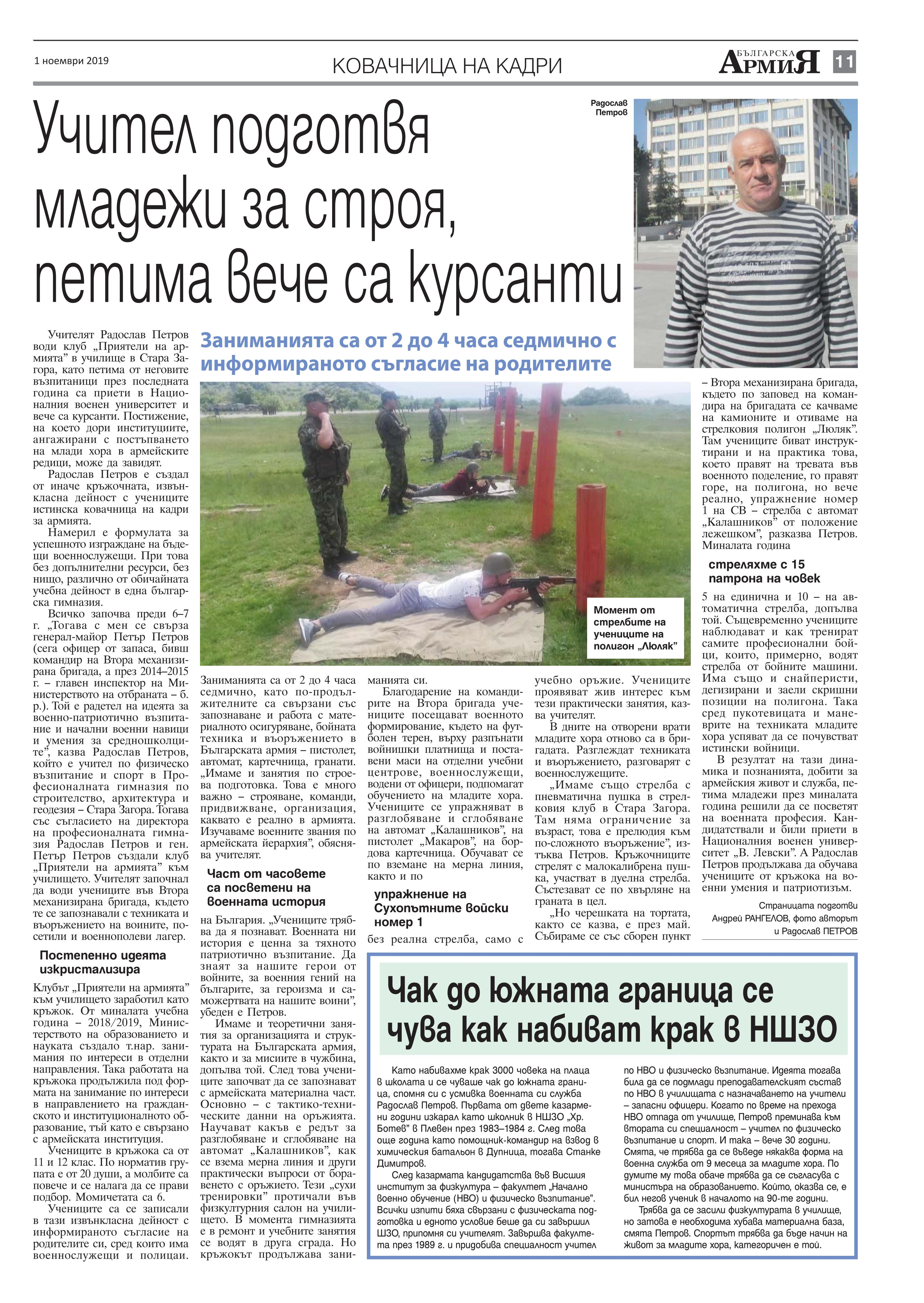 https://www.armymedia.bg/wp-content/uploads/2015/06/11.page1_-114.jpg