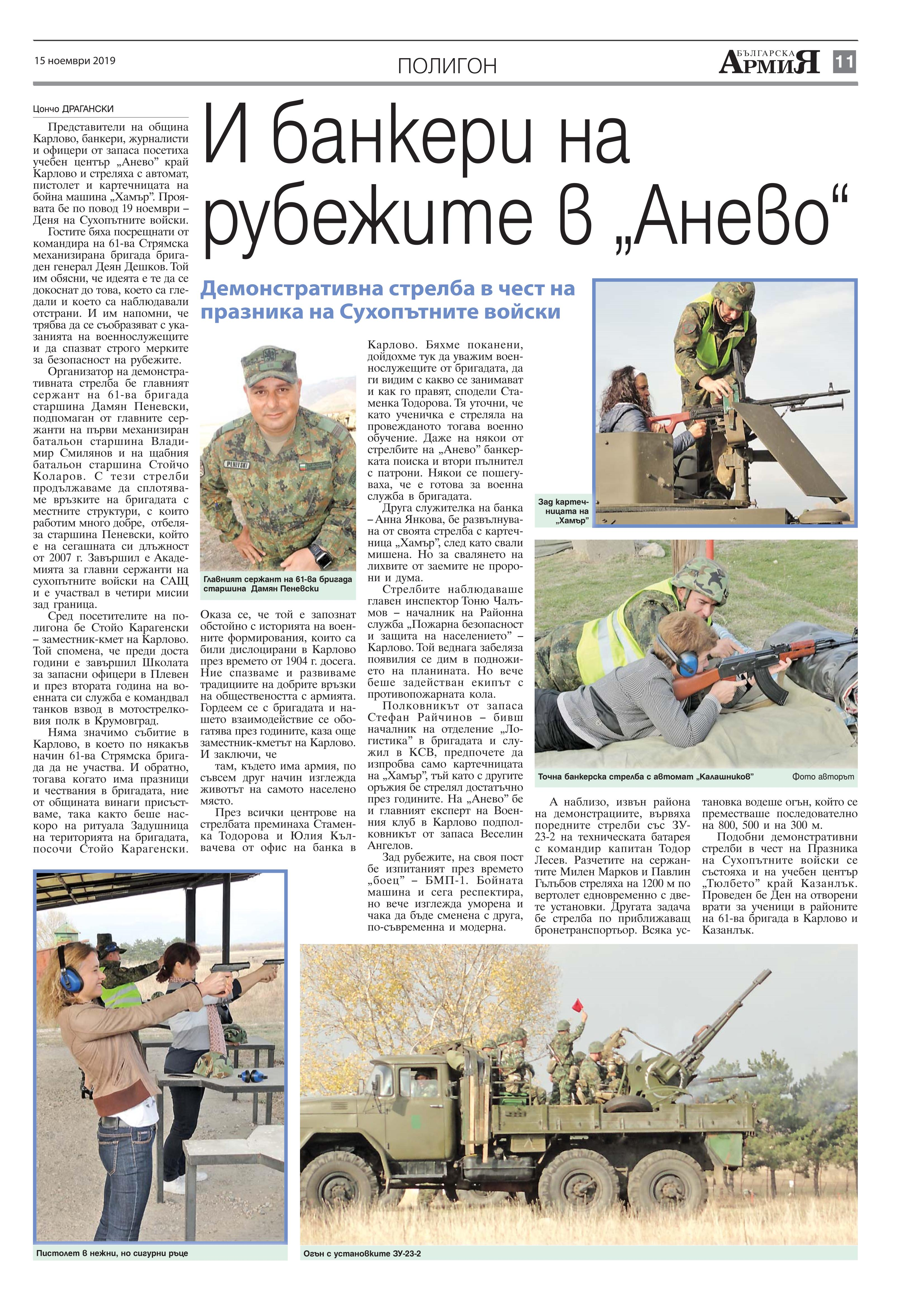 https://www.armymedia.bg/wp-content/uploads/2015/06/11.page1_-116.jpg