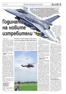 https://www.armymedia.bg/wp-content/uploads/2015/06/11.page1_-118-213x300.jpg