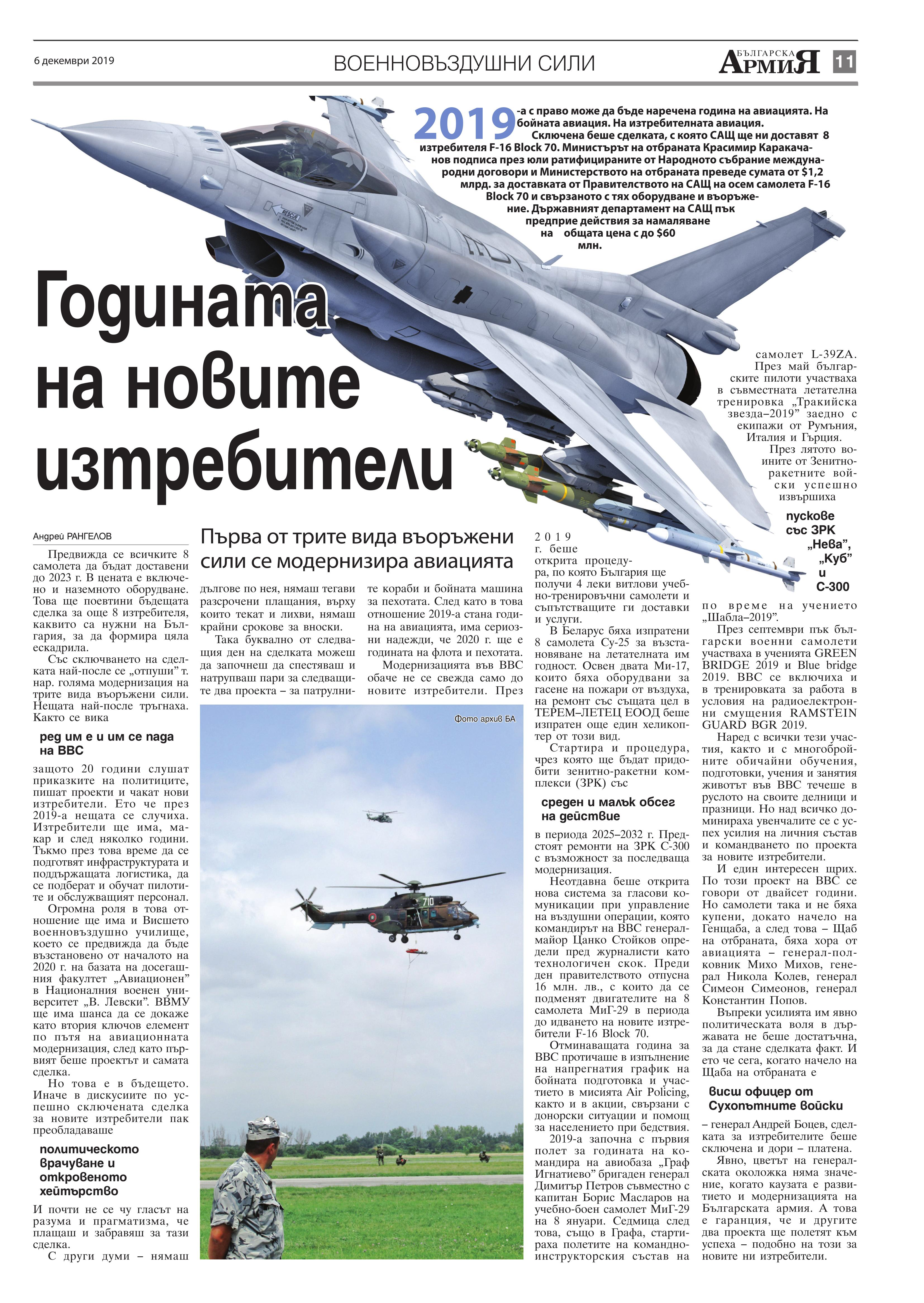 https://www.armymedia.bg/wp-content/uploads/2015/06/11.page1_-118.jpg