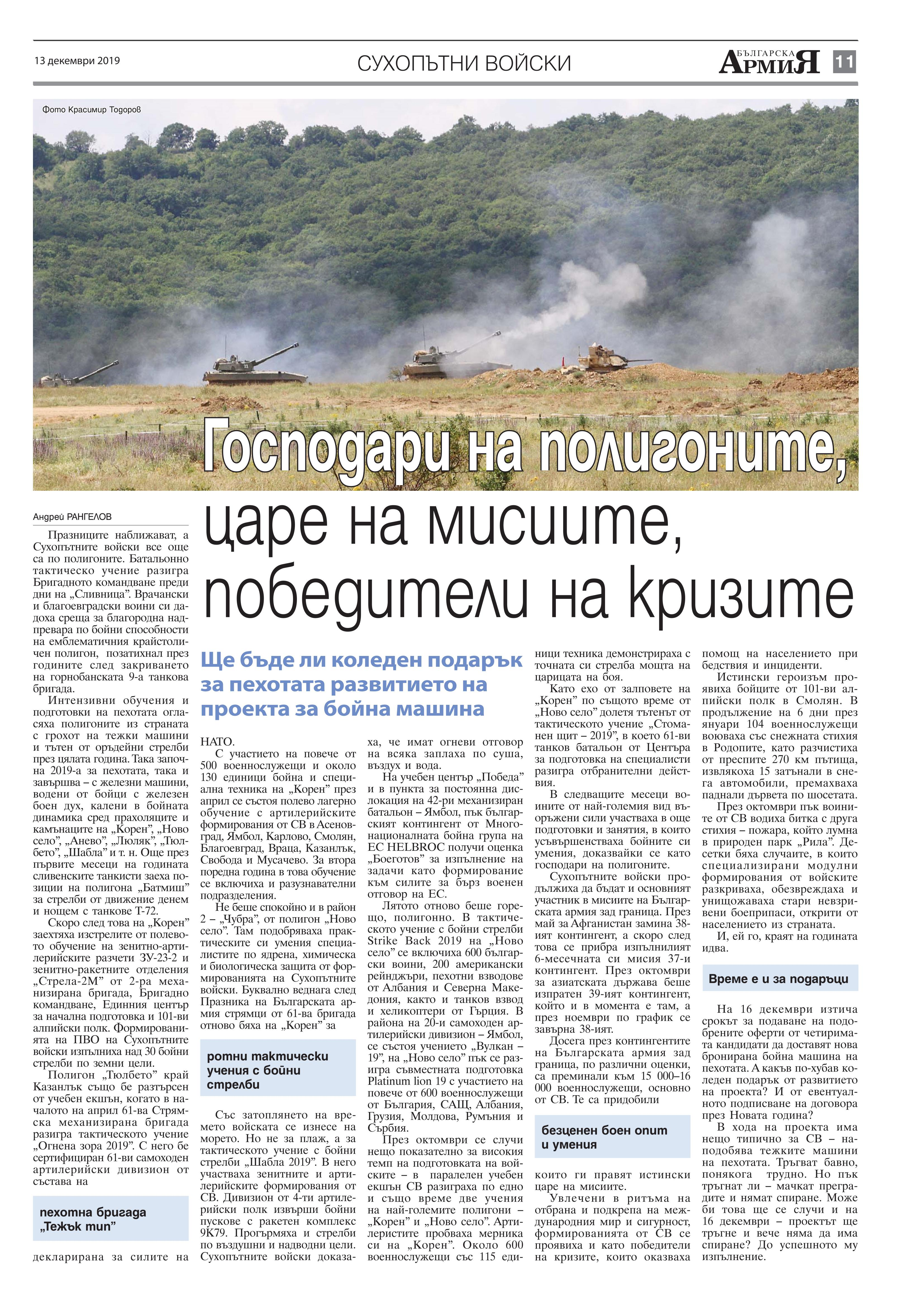 https://www.armymedia.bg/wp-content/uploads/2015/06/11.page1_-119.jpg