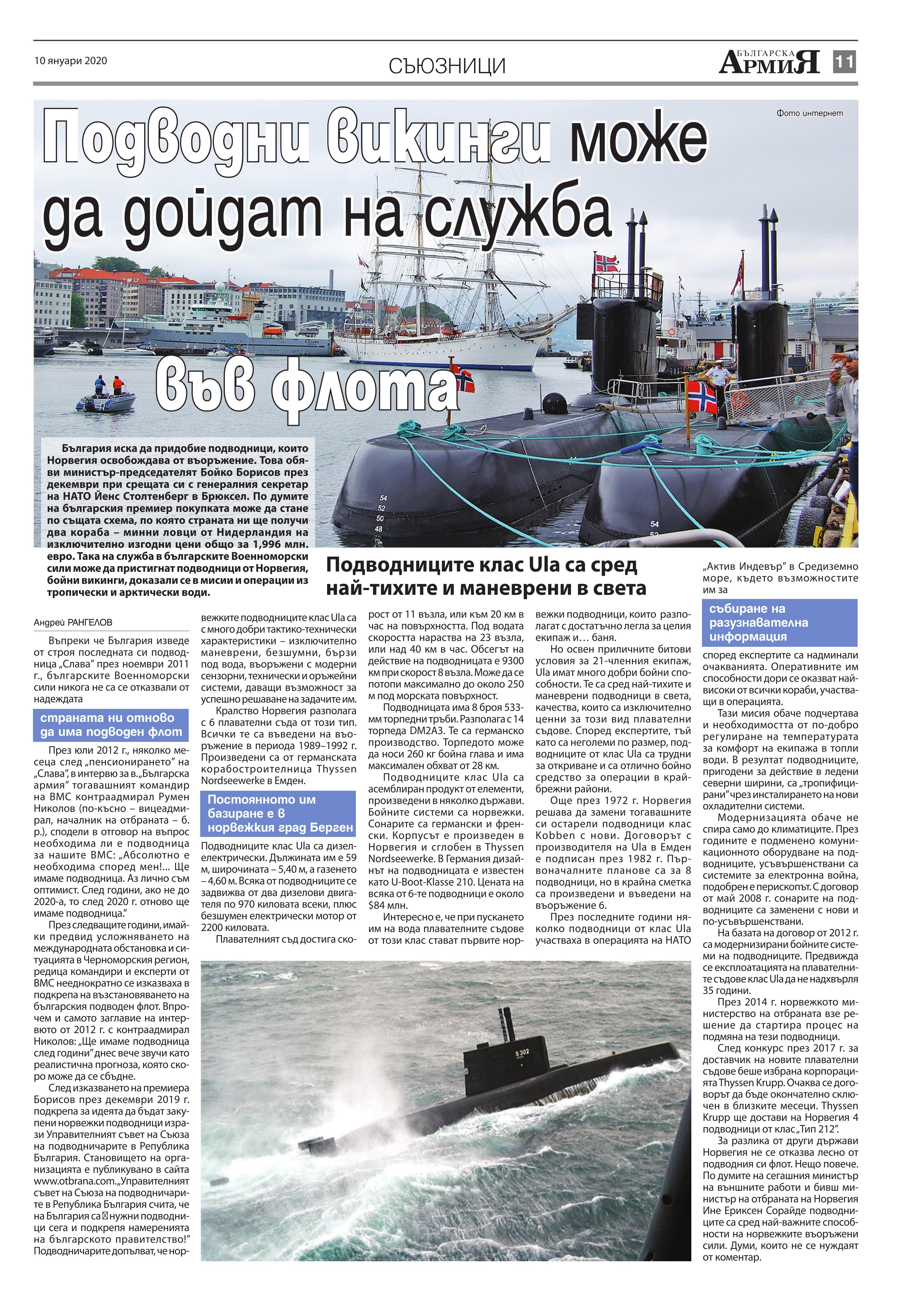 https://www.armymedia.bg/wp-content/uploads/2015/06/11.page1_-122.jpg