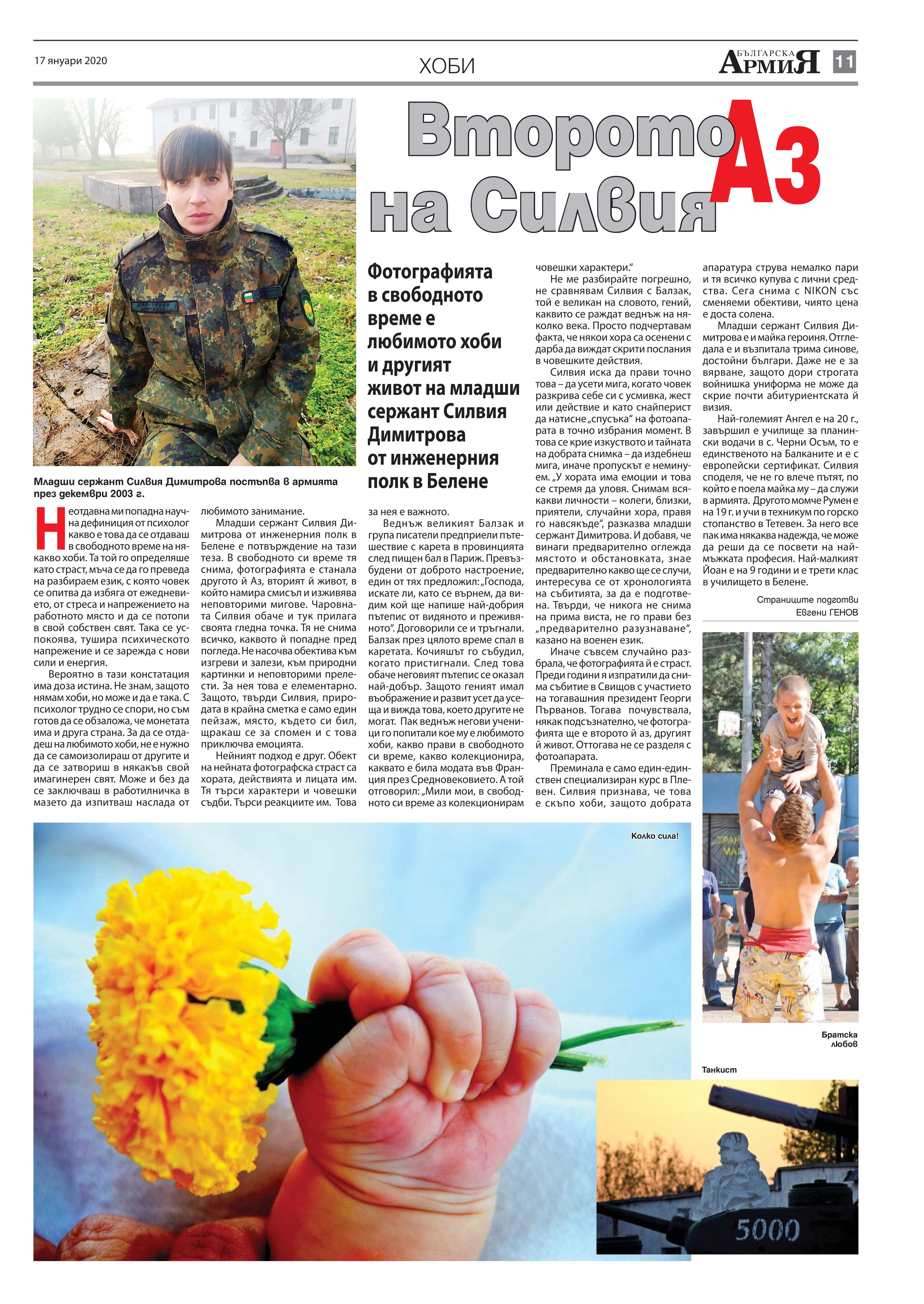 https://www.armymedia.bg/wp-content/uploads/2015/06/11.page1_-123.jpg