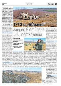 https://www.armymedia.bg/wp-content/uploads/2015/06/11.page1_-127-213x300.jpg