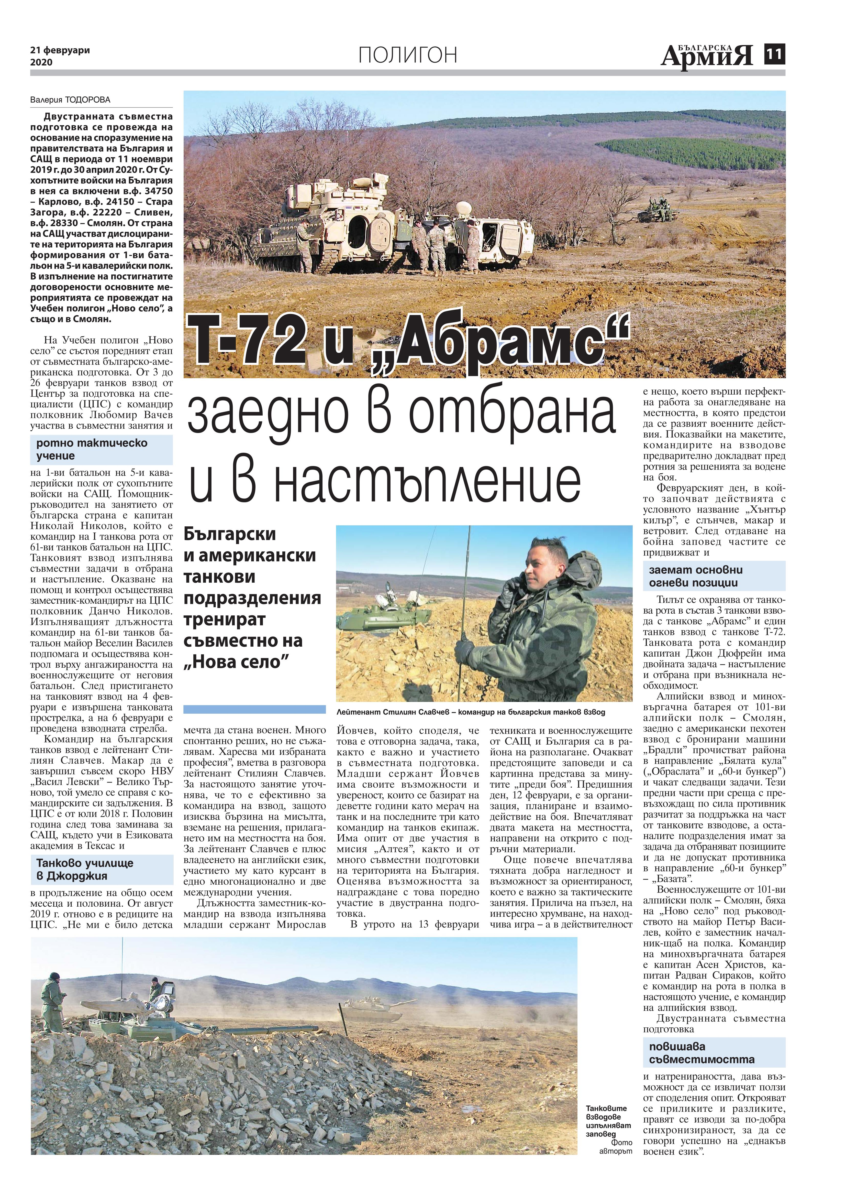 https://www.armymedia.bg/wp-content/uploads/2015/06/11.page1_-127.jpg