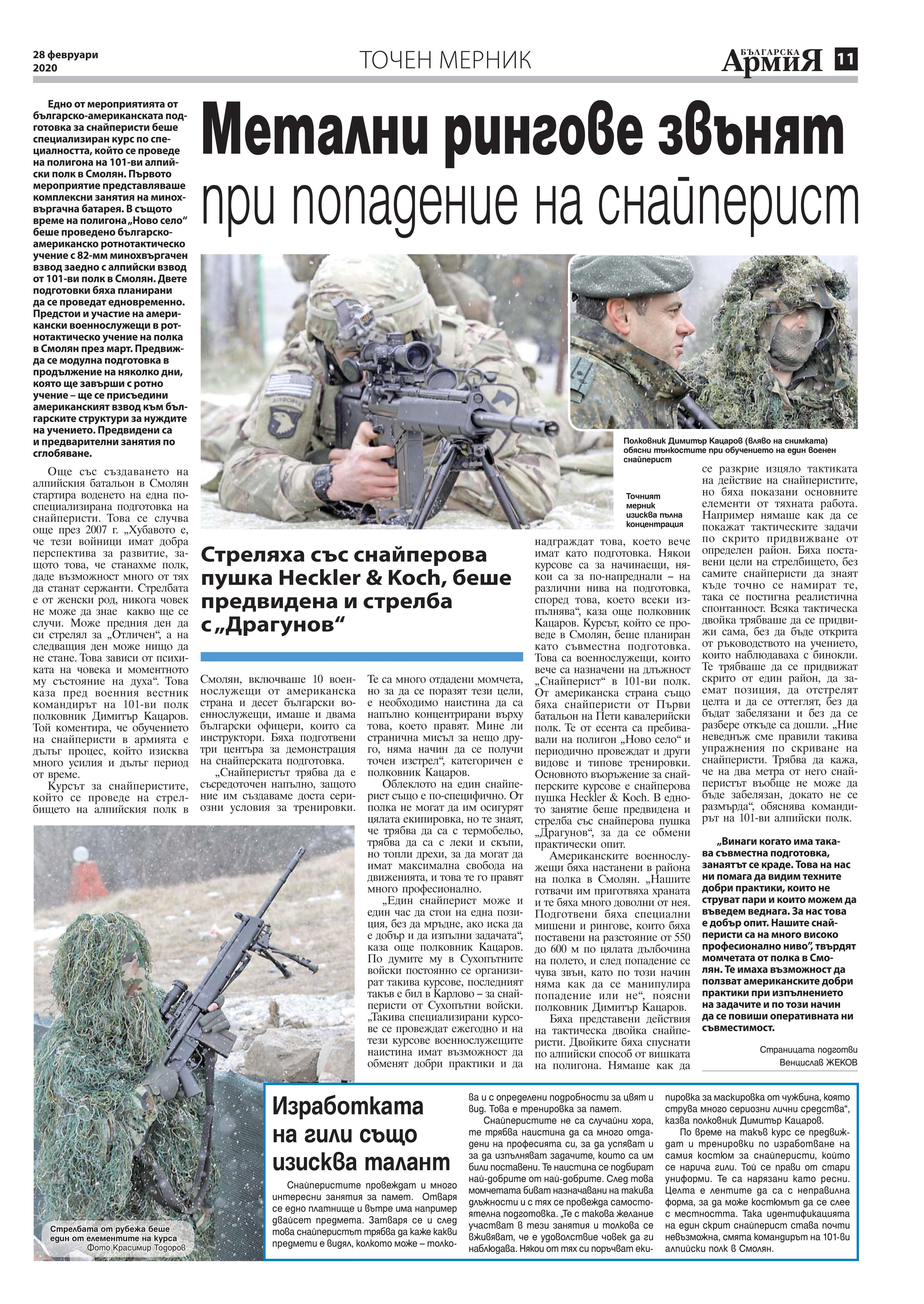 https://www.armymedia.bg/wp-content/uploads/2015/06/11.page1_-128.jpg
