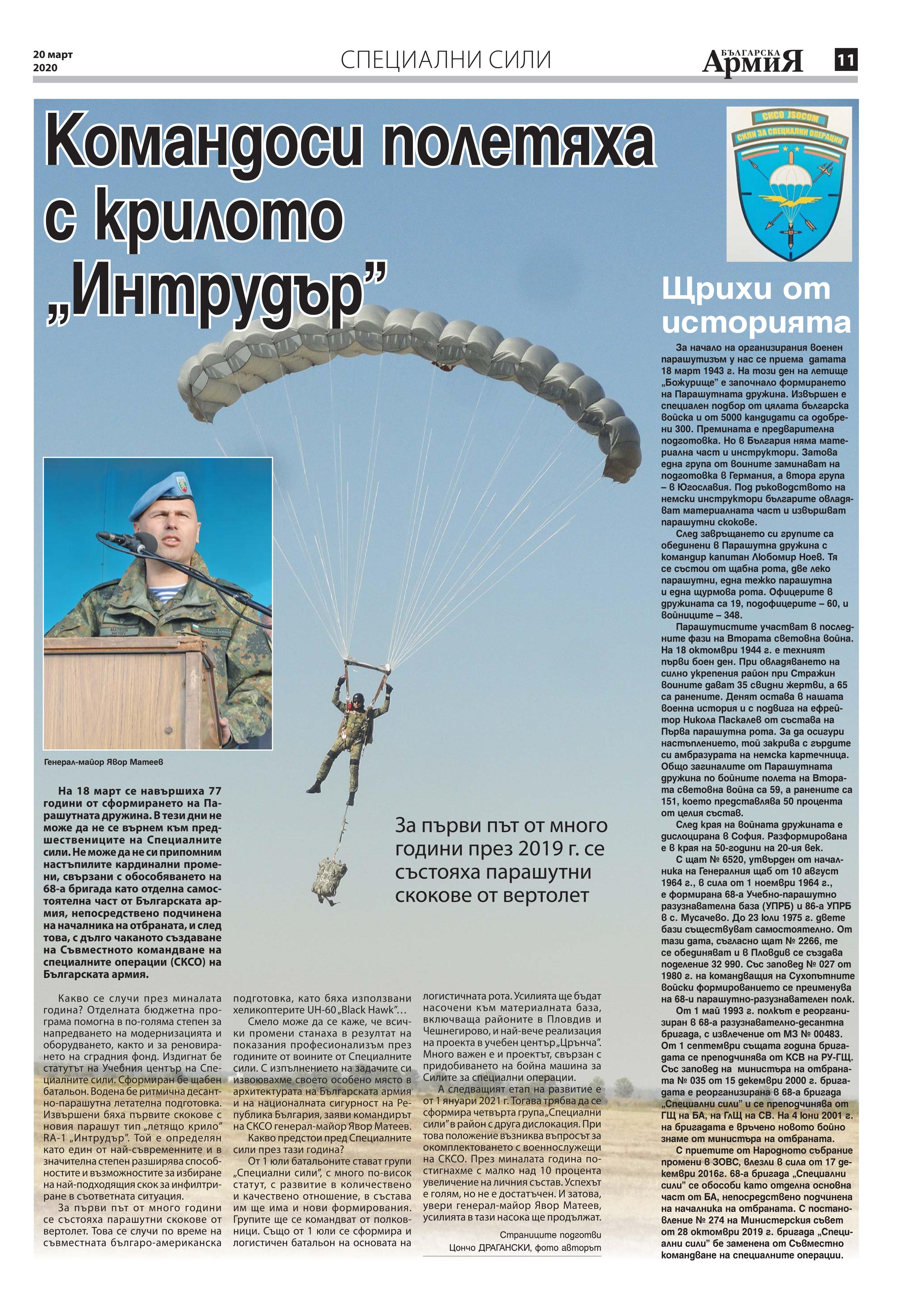 https://www.armymedia.bg/wp-content/uploads/2015/06/11.page1_-130.jpg