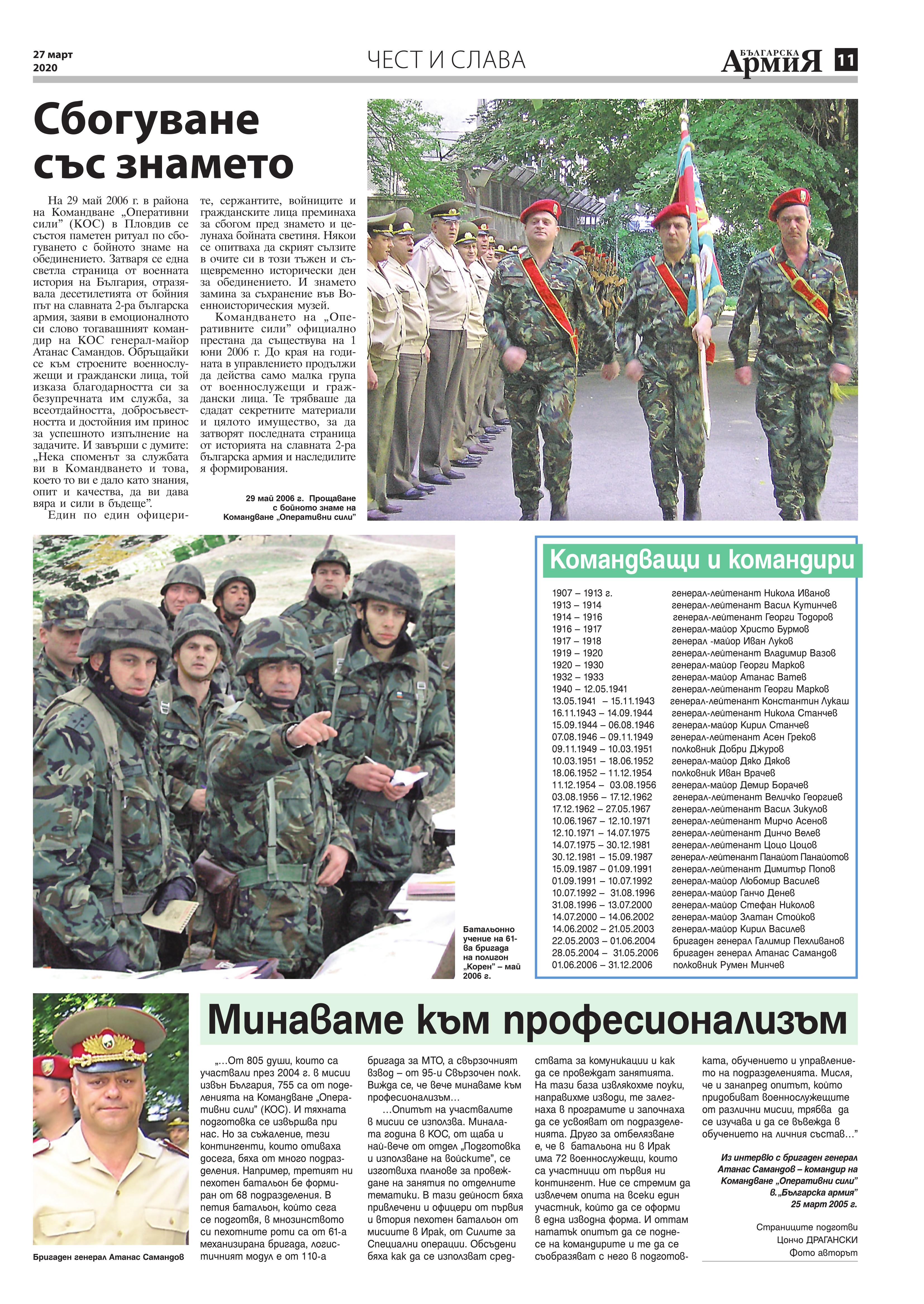 https://www.armymedia.bg/wp-content/uploads/2015/06/11.page1_-131.jpg