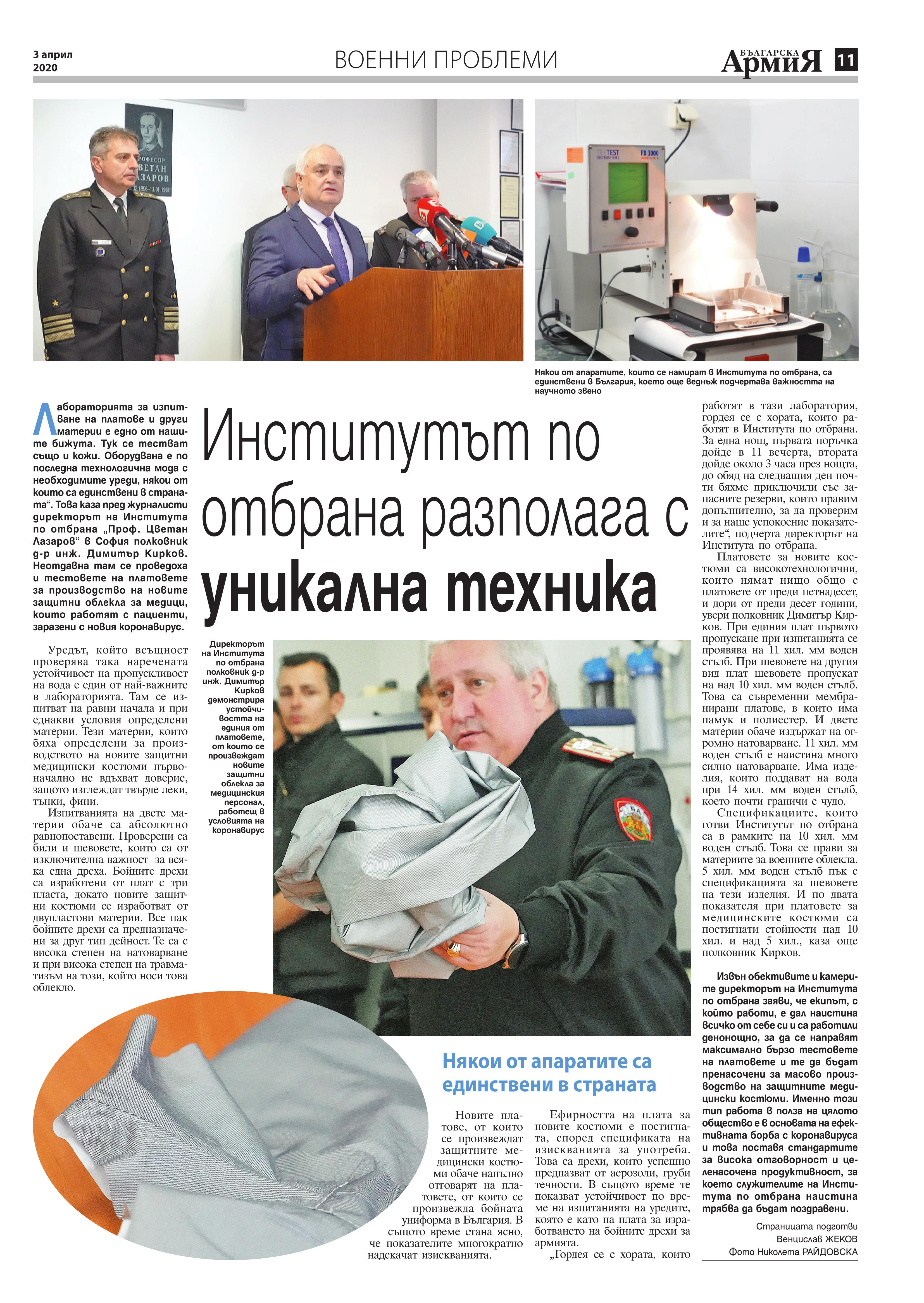 https://www.armymedia.bg/wp-content/uploads/2015/06/11.page1_-132.jpg