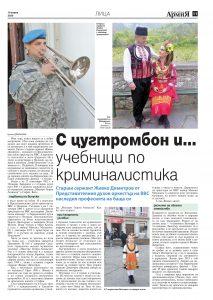https://www.armymedia.bg/wp-content/uploads/2015/06/11.page1_-133-213x300.jpg